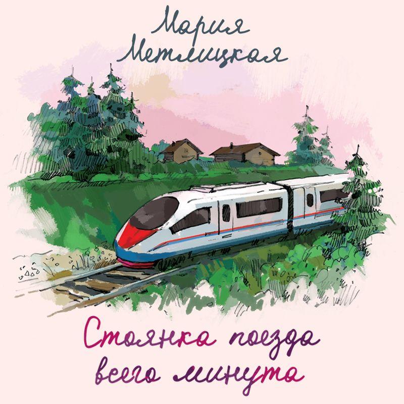 Купить книгу Стоянка поезда всего минута, автора Марии Метлицкой