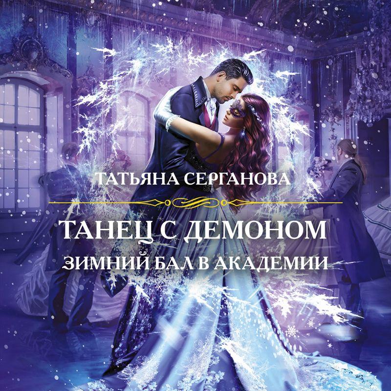 Купить книгу Танец с демоном. Зимний бал в академии, автора Татьяны Сергановой