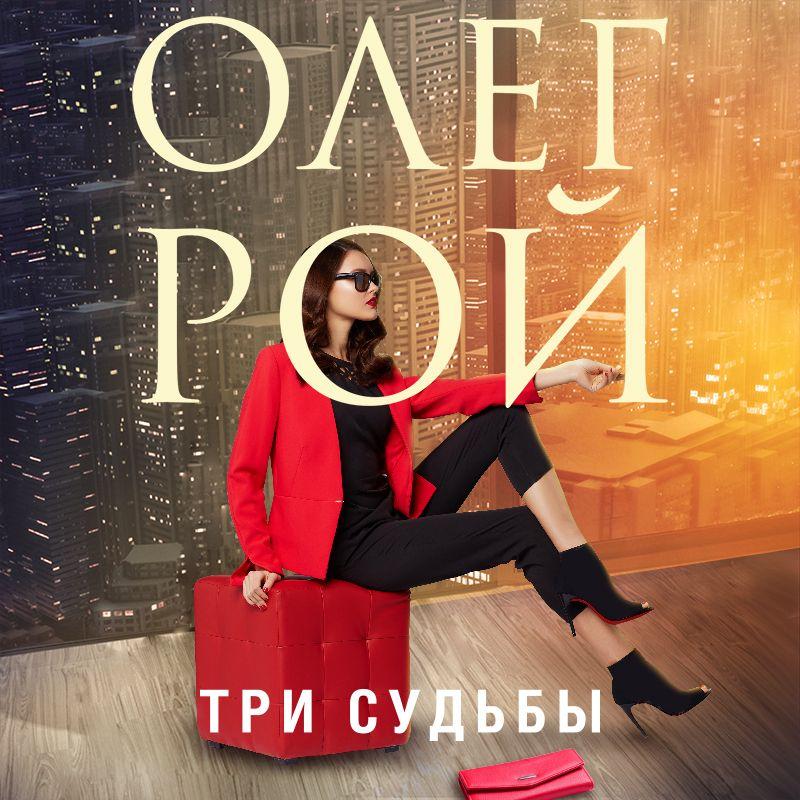 Купить книгу Три судьбы, автора Олега Роя