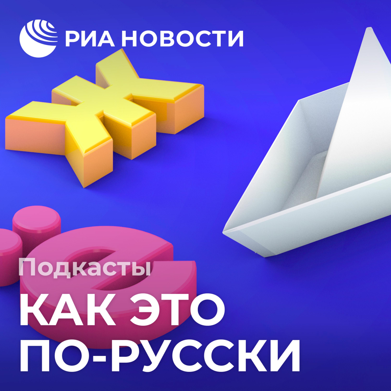 Купить книгу Как появилась формула Ф. И. О. и почему порядок именно такой?, автора Игоря Кривицкого