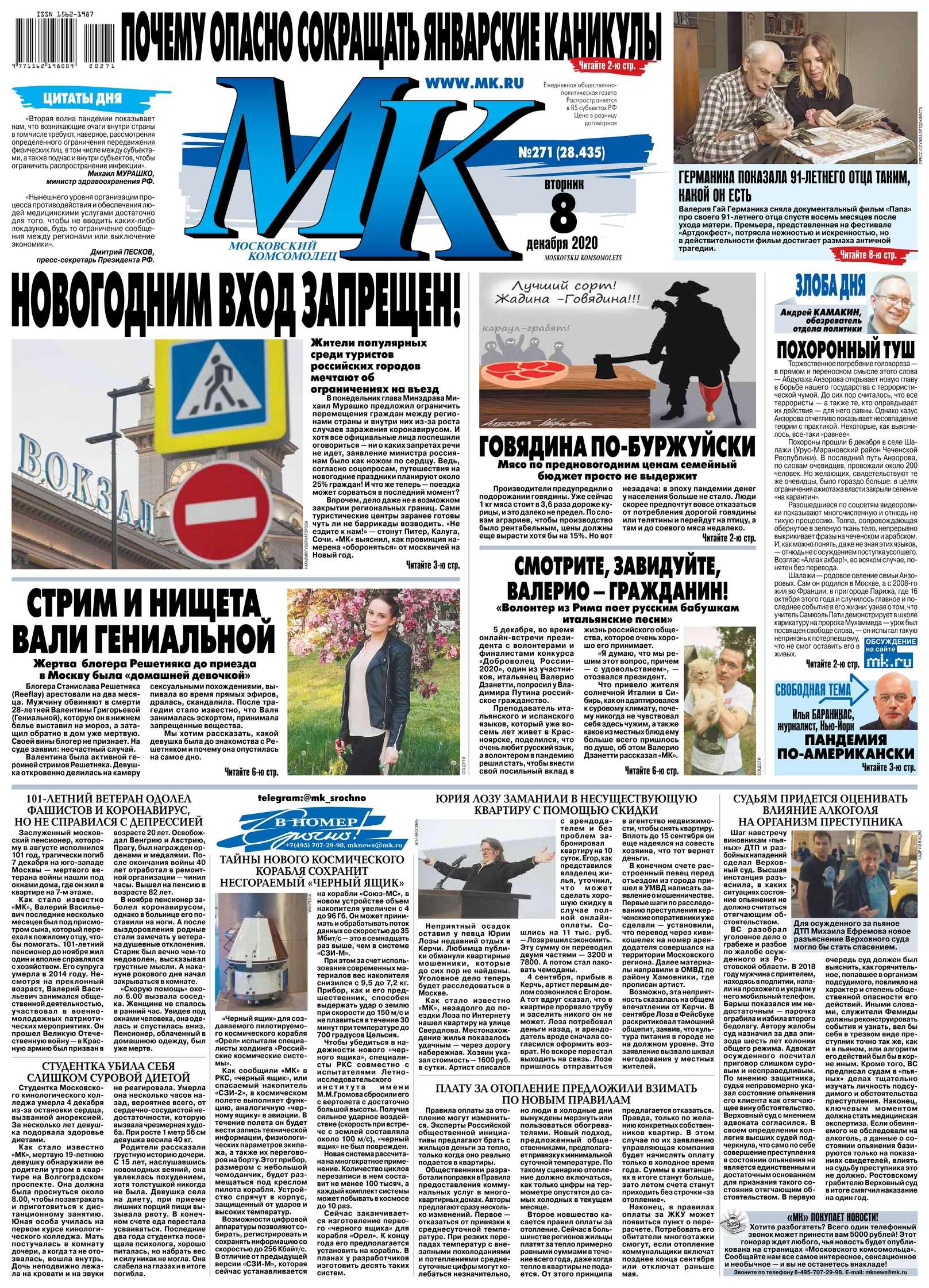 Купить книгу МК Московский Комсомолец 271-2020, автора