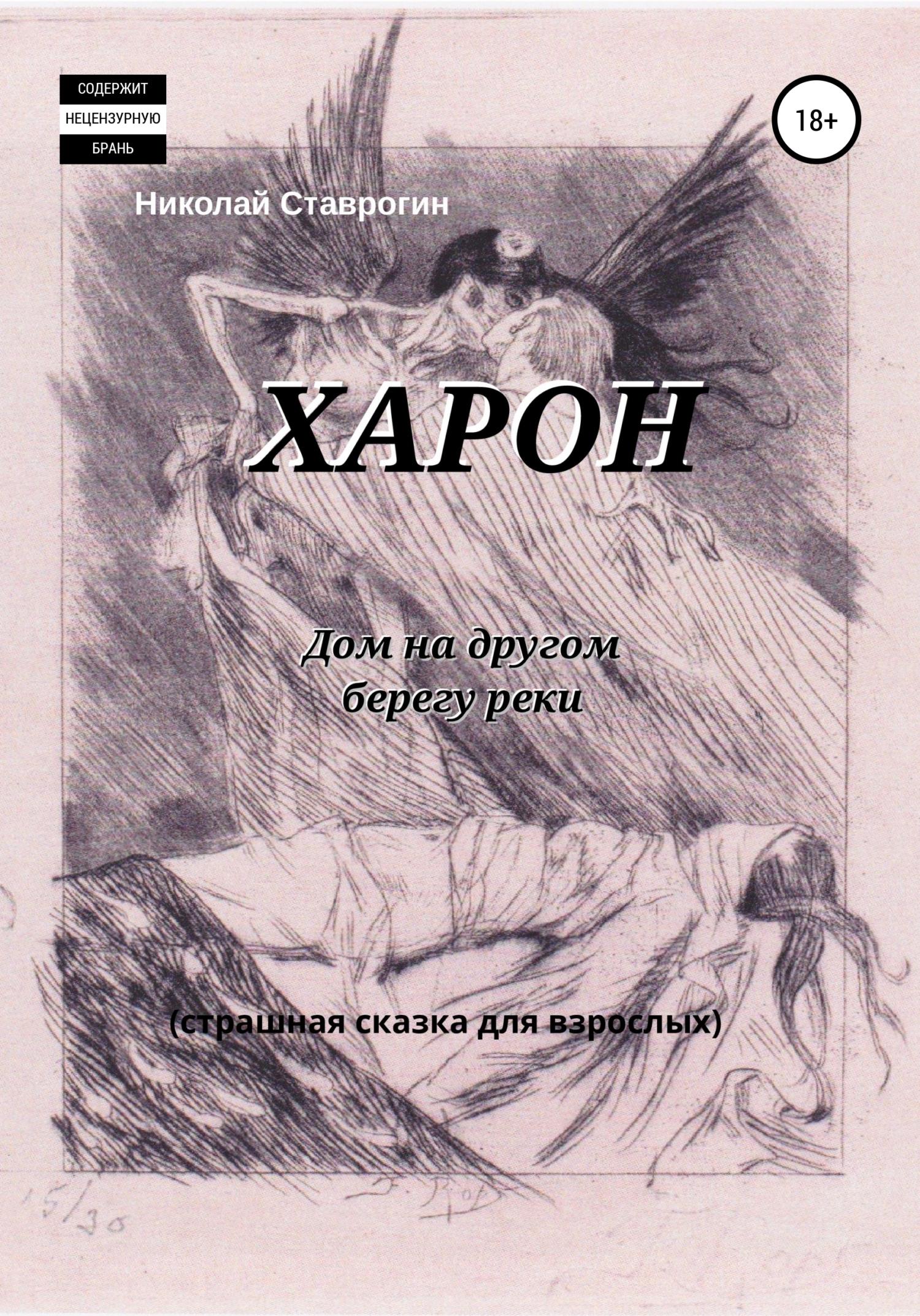 Купить книгу Харон. Дом на другом берегу реки. Страшная сказка для взрослых, автора Николая Ставрогина