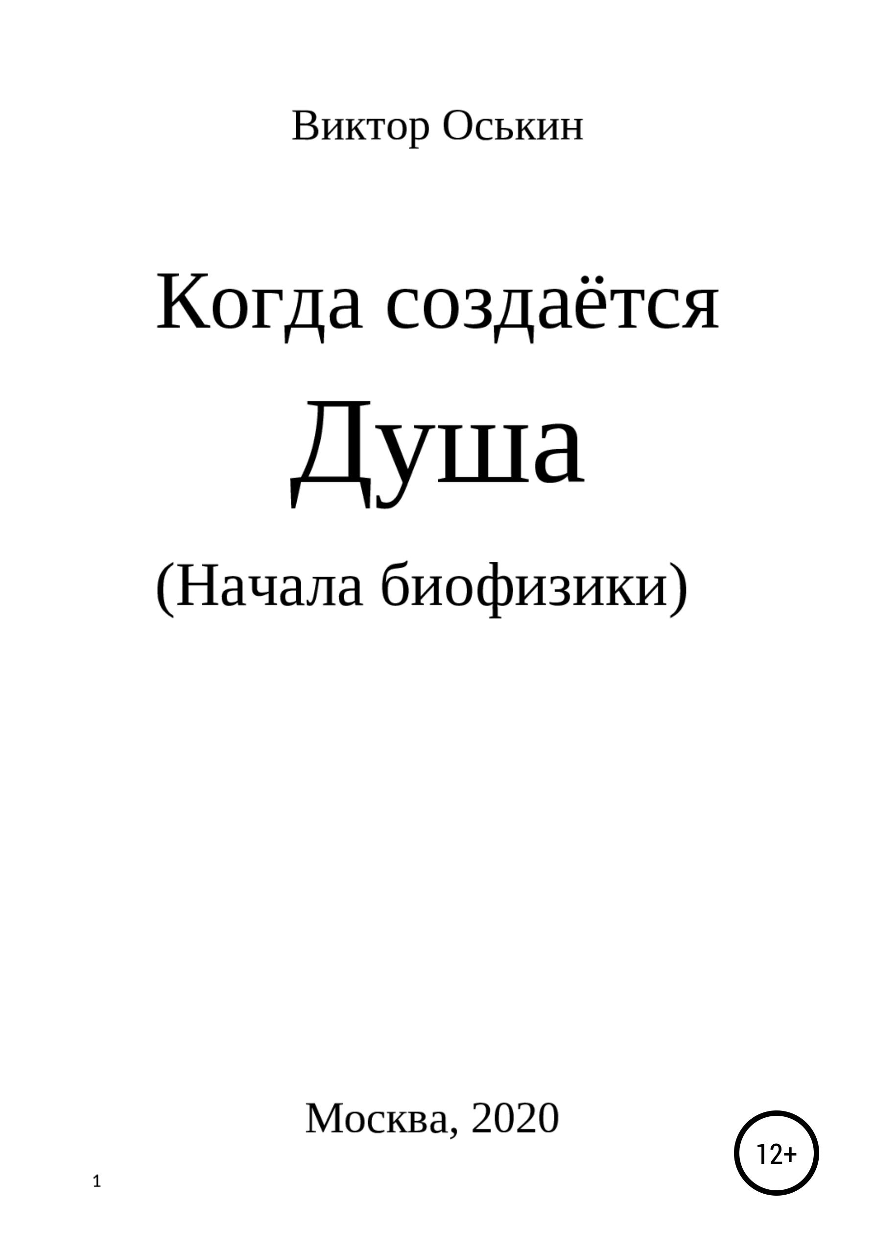 Купить книгу Когда создаётся душа. Начала биофизики, автора Виктора Васильевича Оськина