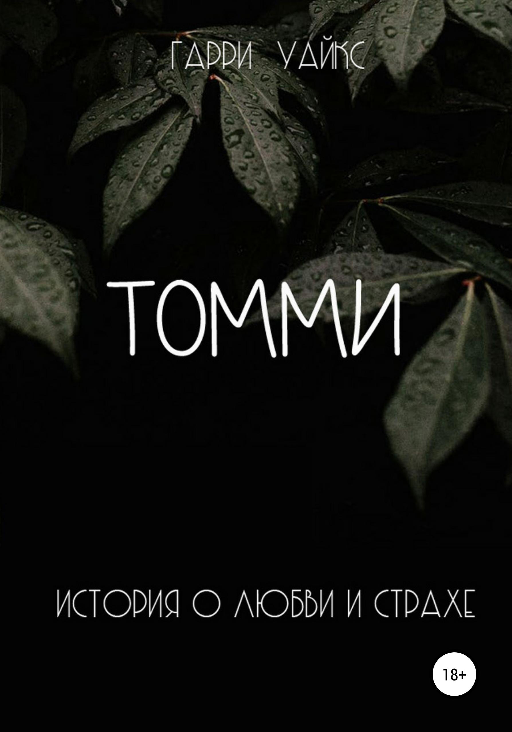 Купить книгу Томми, автора Гарри Уайкса