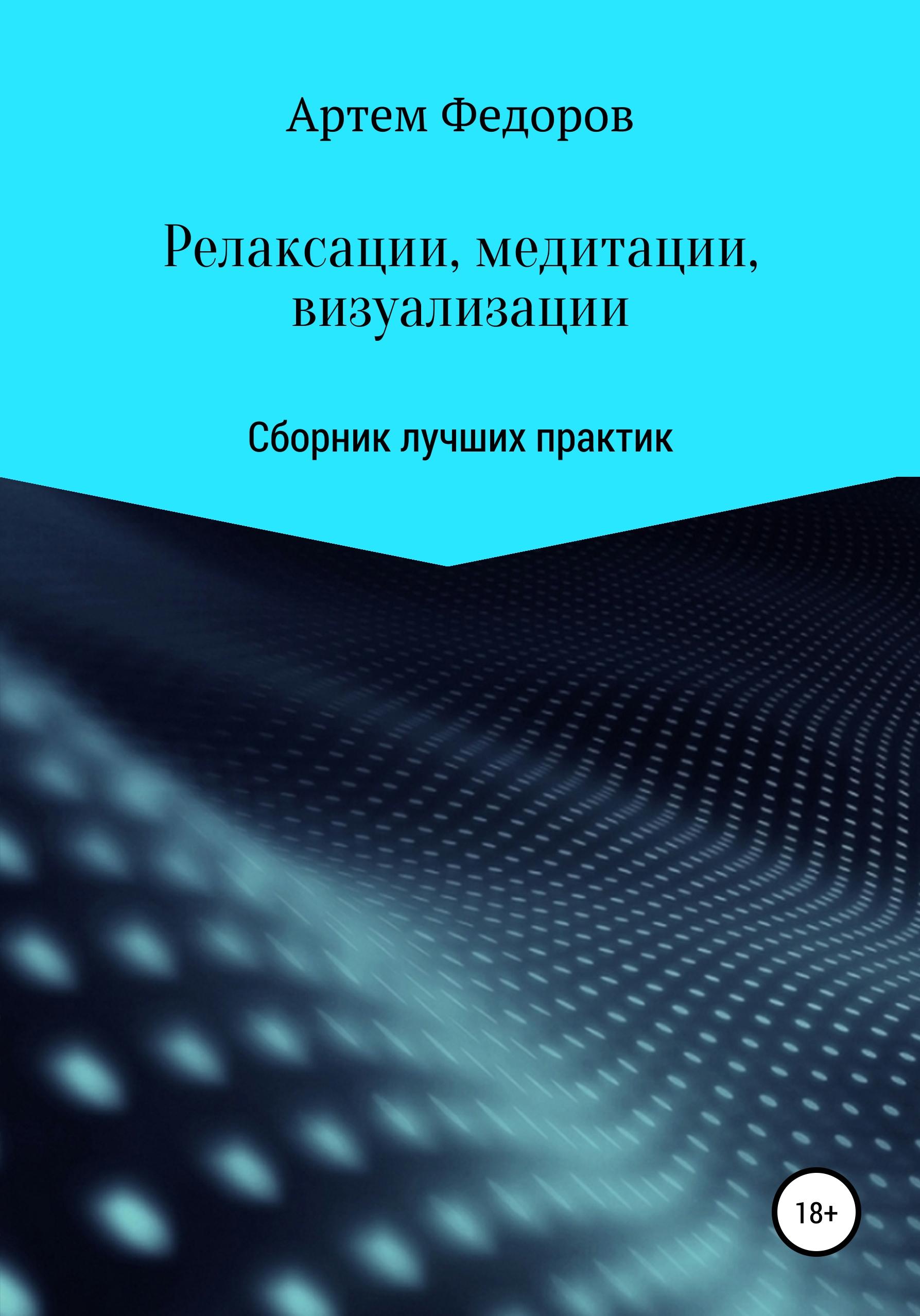 Купить книгу Релаксации, медитации и визуализации, автора Артема Ивановича Федорова