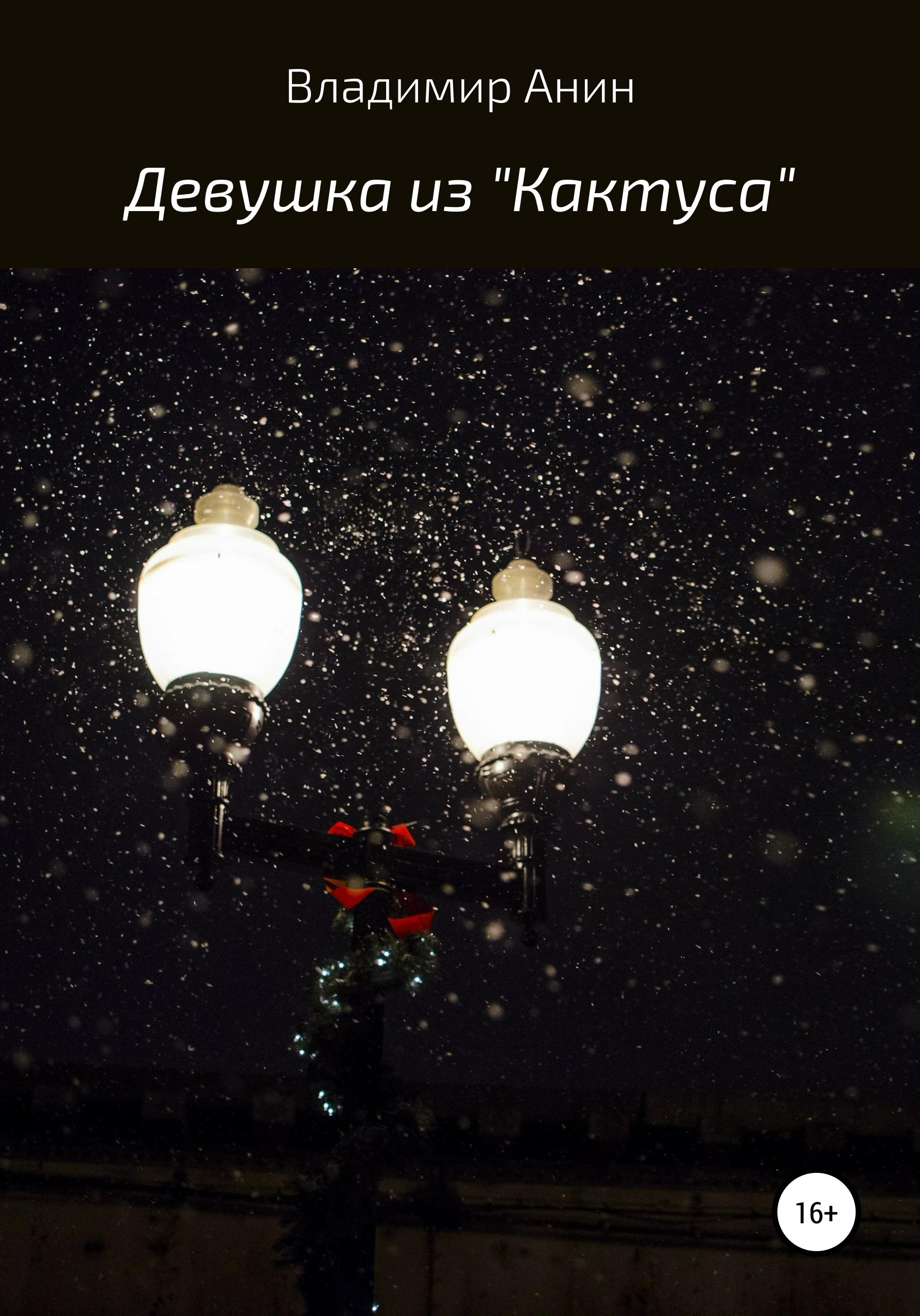 Купить книгу Девушка из «Кактуса», автора Владимира Анина
