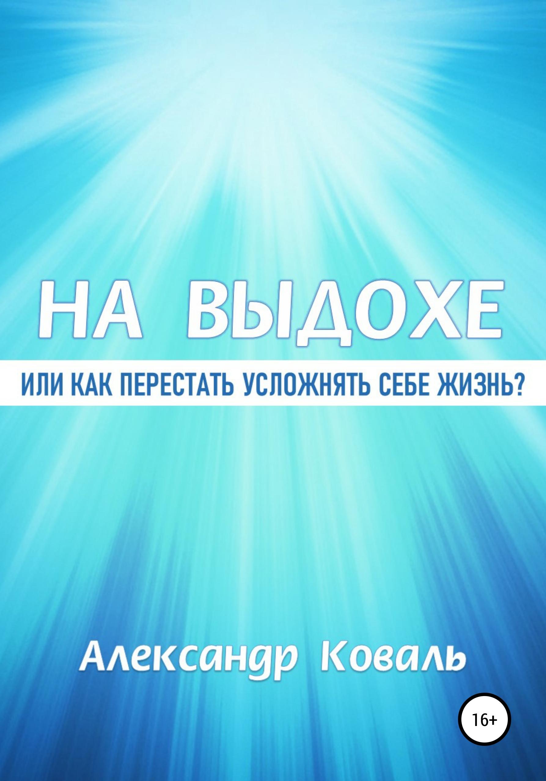 Купить книгу На выдохе, или Как перестать усложнять себе жизнь, автора Александра Викторовича Коваля