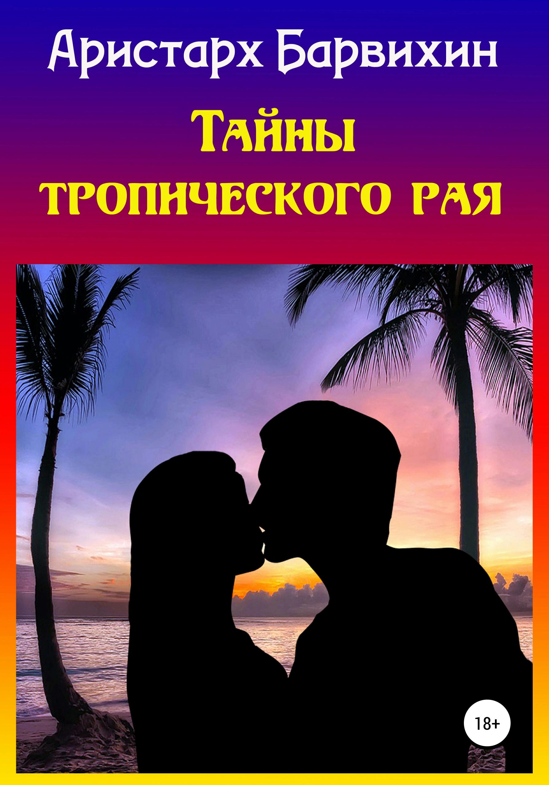 Купить книгу Тайны тропического рая, автора Аристарха Барвихина