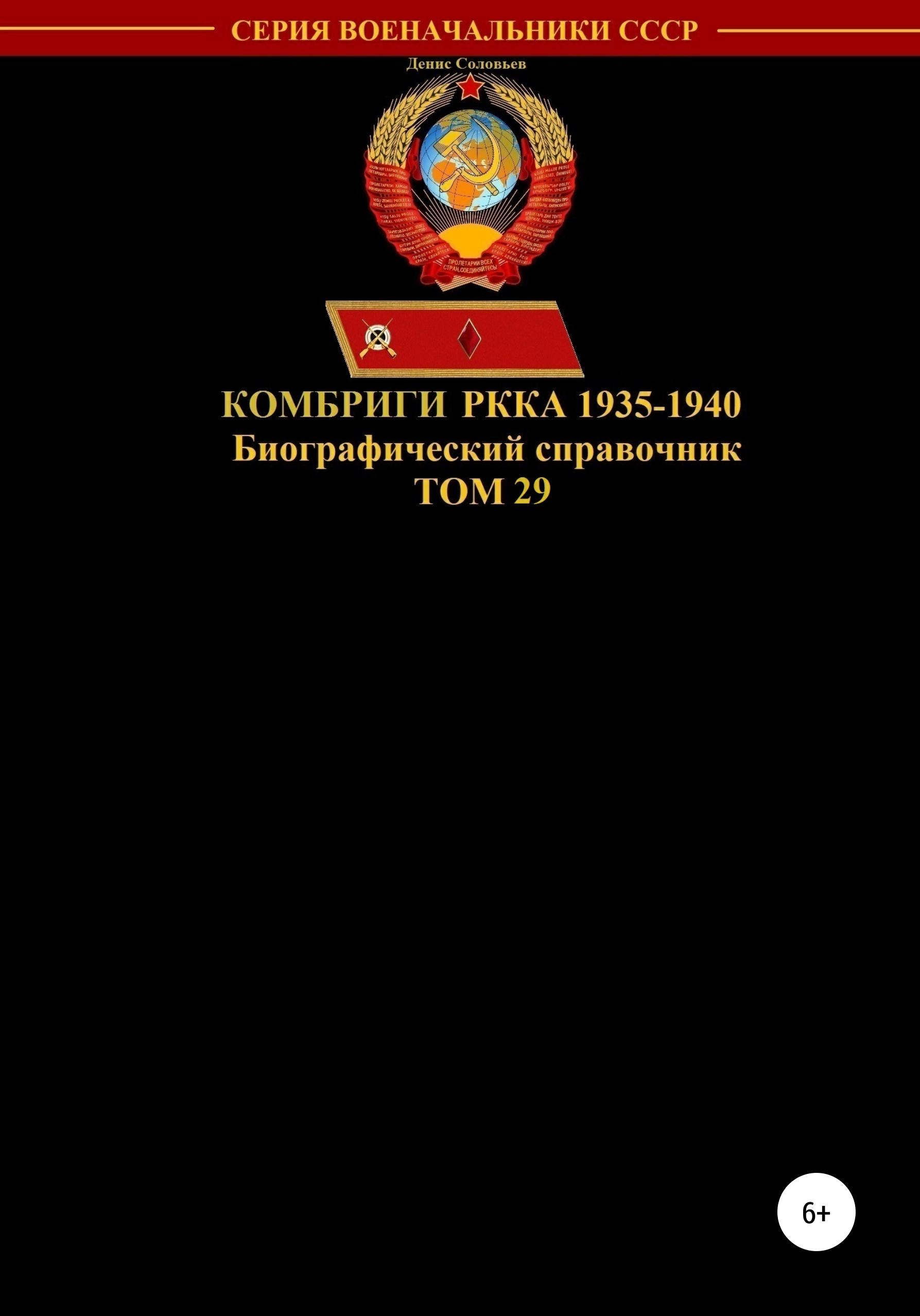 Купить книгу Комбриги РККА 1935-1940. Том 29, автора Дениса Юрьевича Соловьева