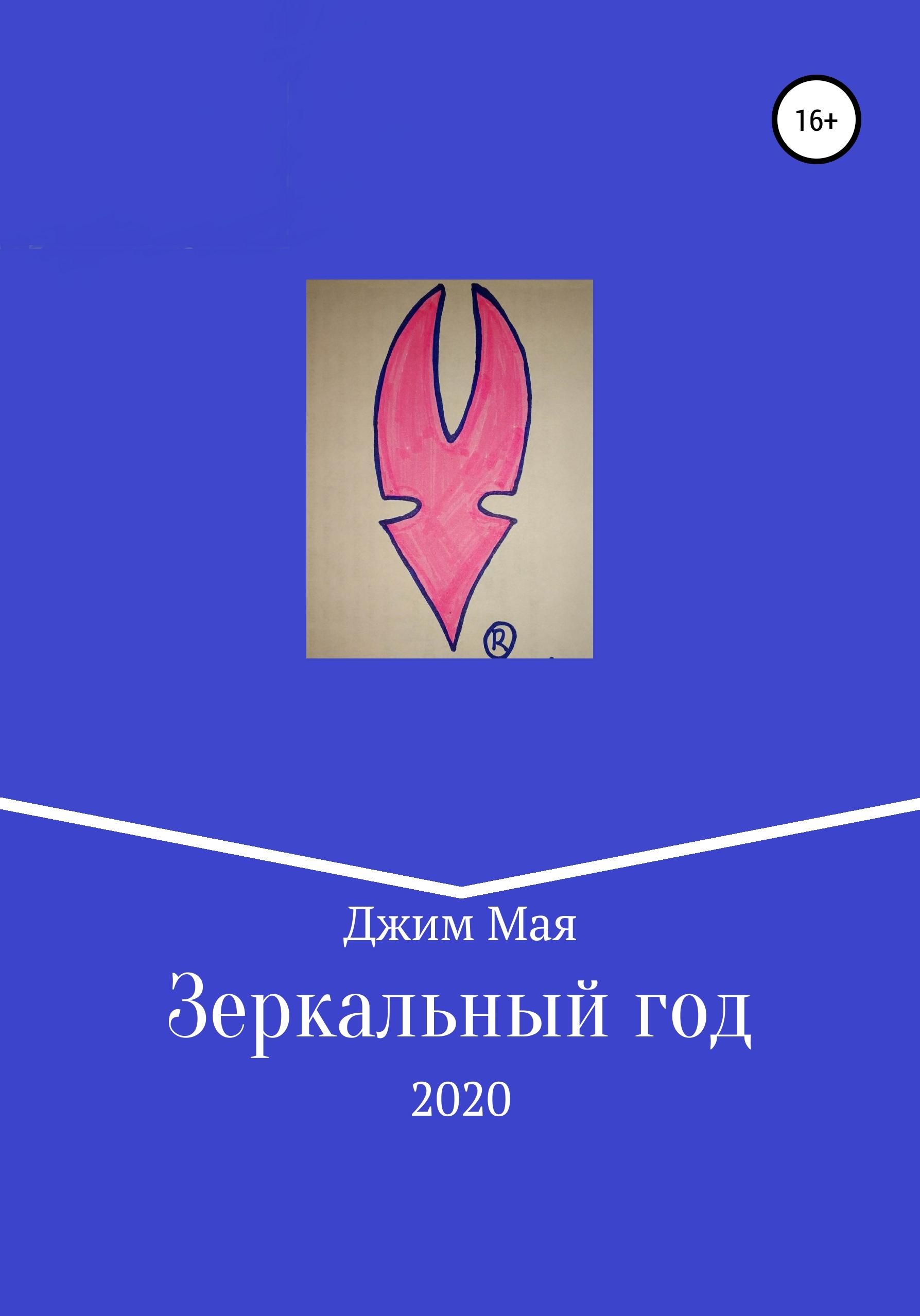 Купить книгу Зеркальный год, автора Джима Маи