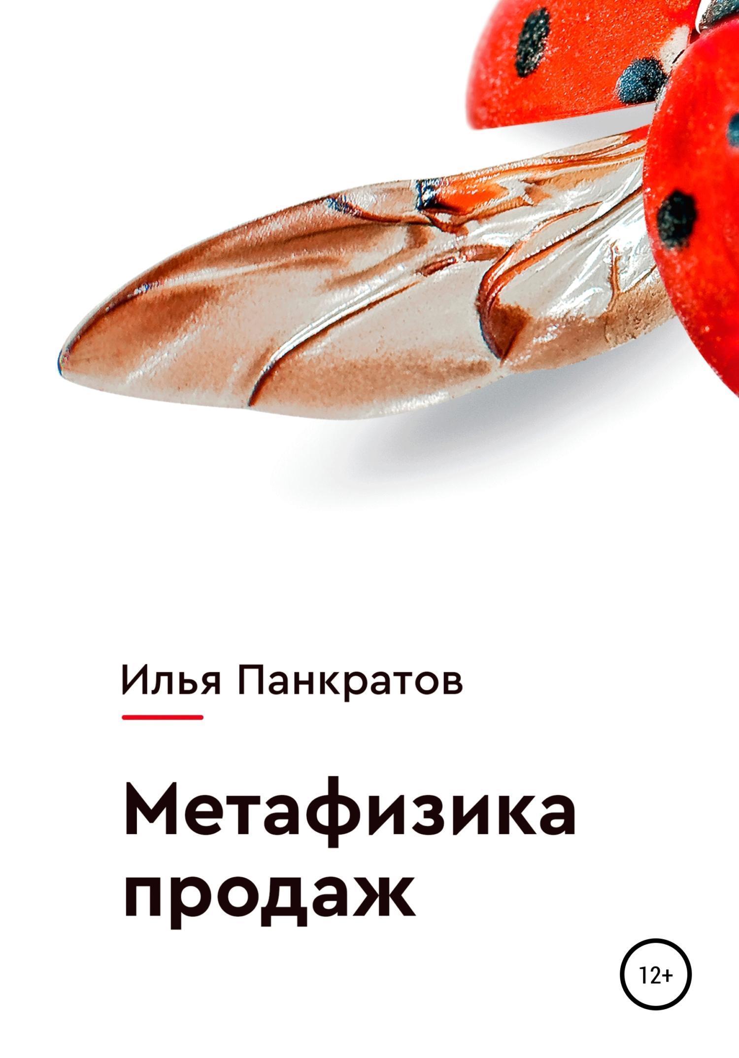 Купить книгу Метафизика продаж, автора Ильи Панкратова