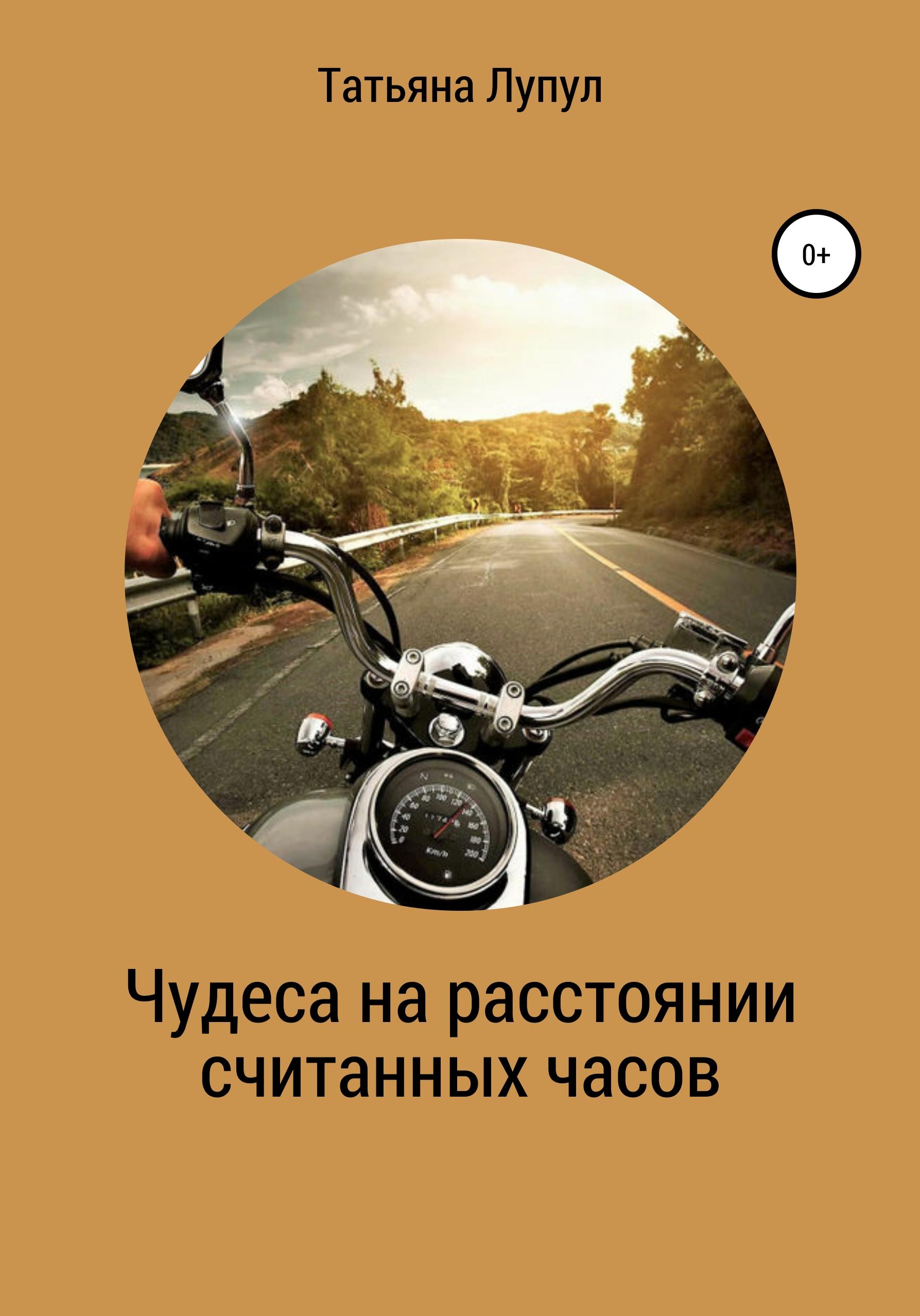Купить книгу Чудеса на расстоянии считанных часов, автора Татьяны Лупул