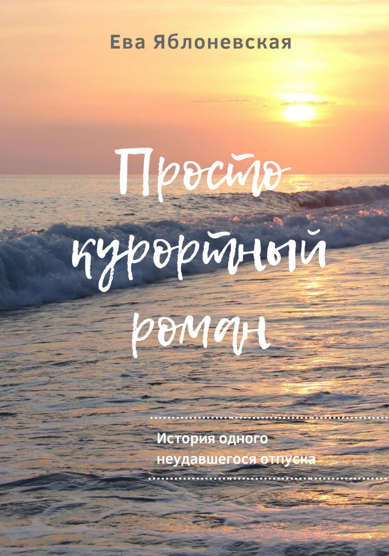 Купить книгу Просто курортный роман, автора Наталии Елисеевой