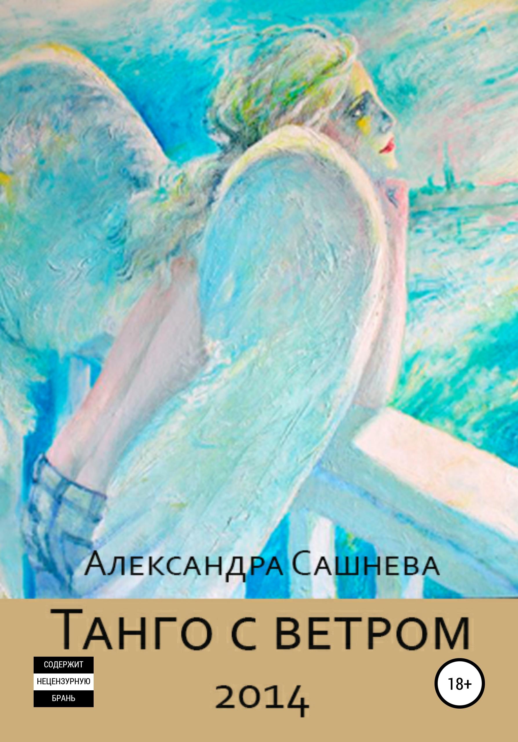 Купить книгу Танго с ветром, автора Александры Сашневой