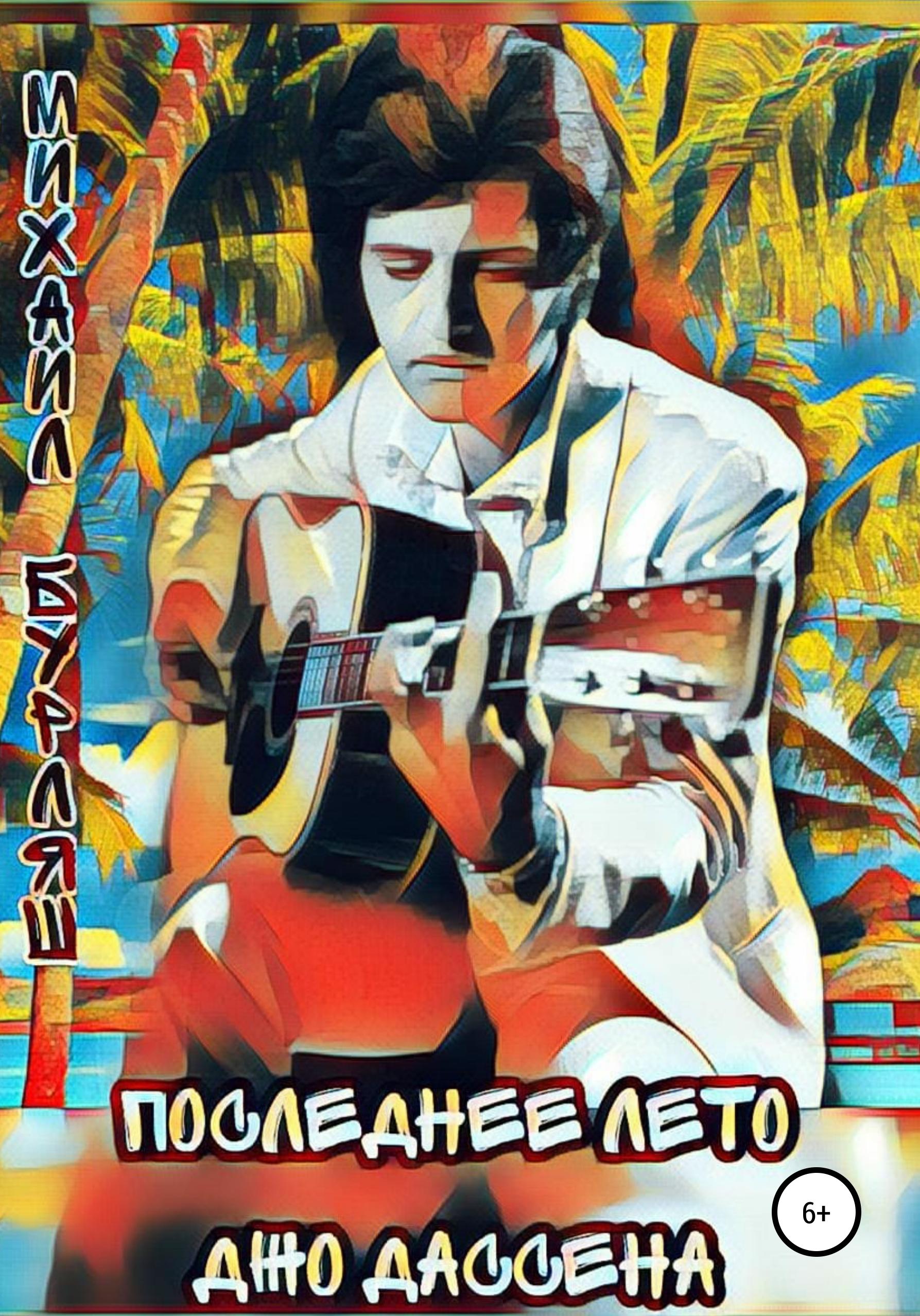 Купить книгу Последнее лето Джо Дассена, автора Михаила Бурляша