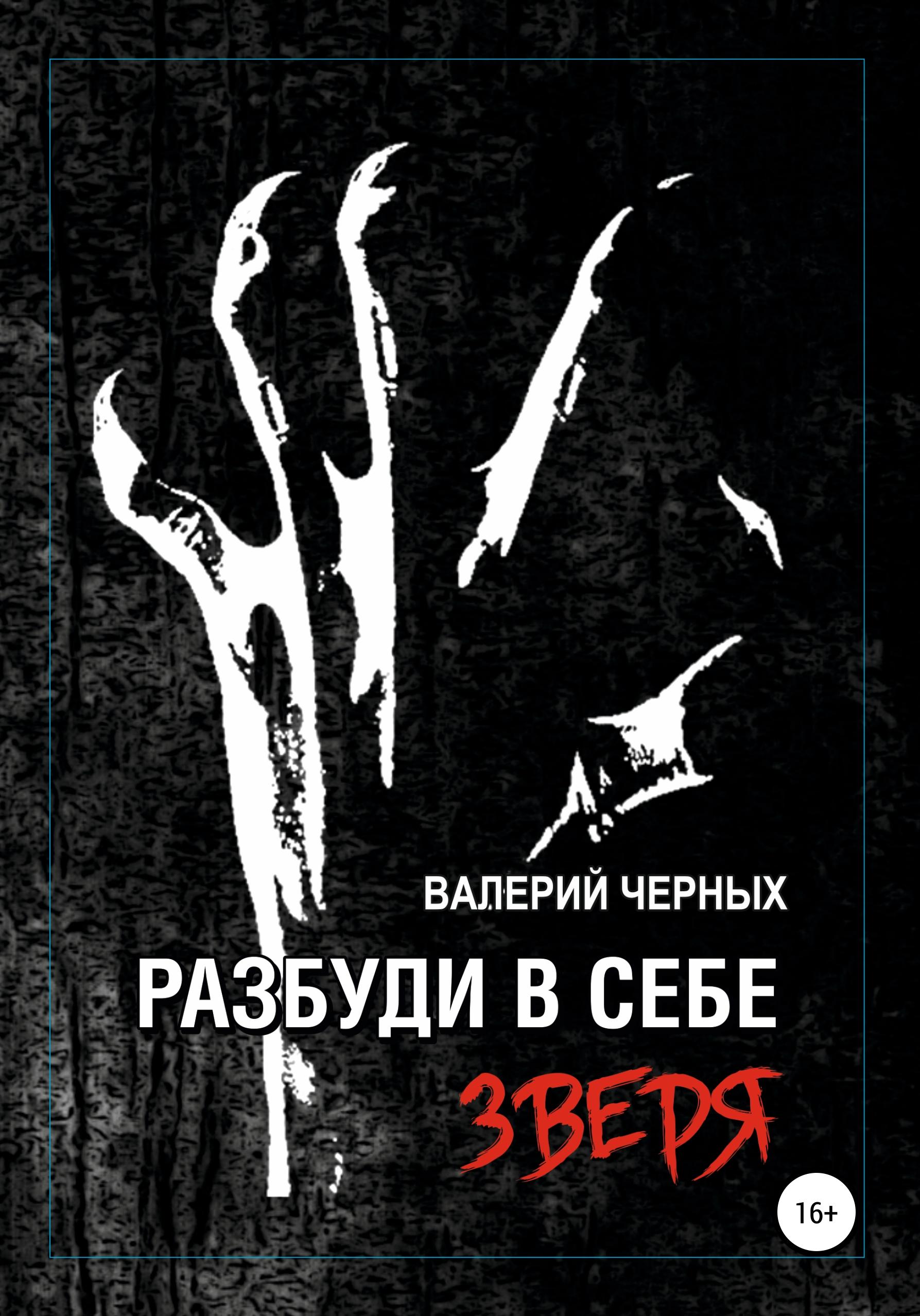 Купить книгу Разбуди в себе зверя, автора Валерия Черных
