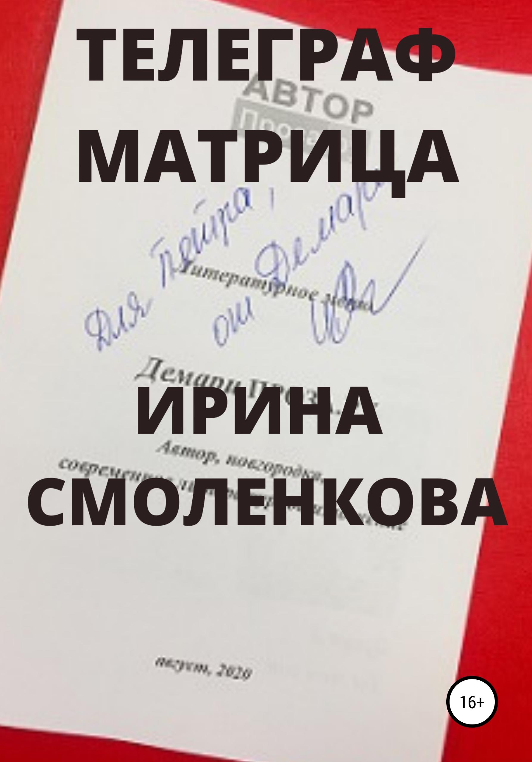 Купить книгу Телеграф Матрица, автора Ирины Смоленковой