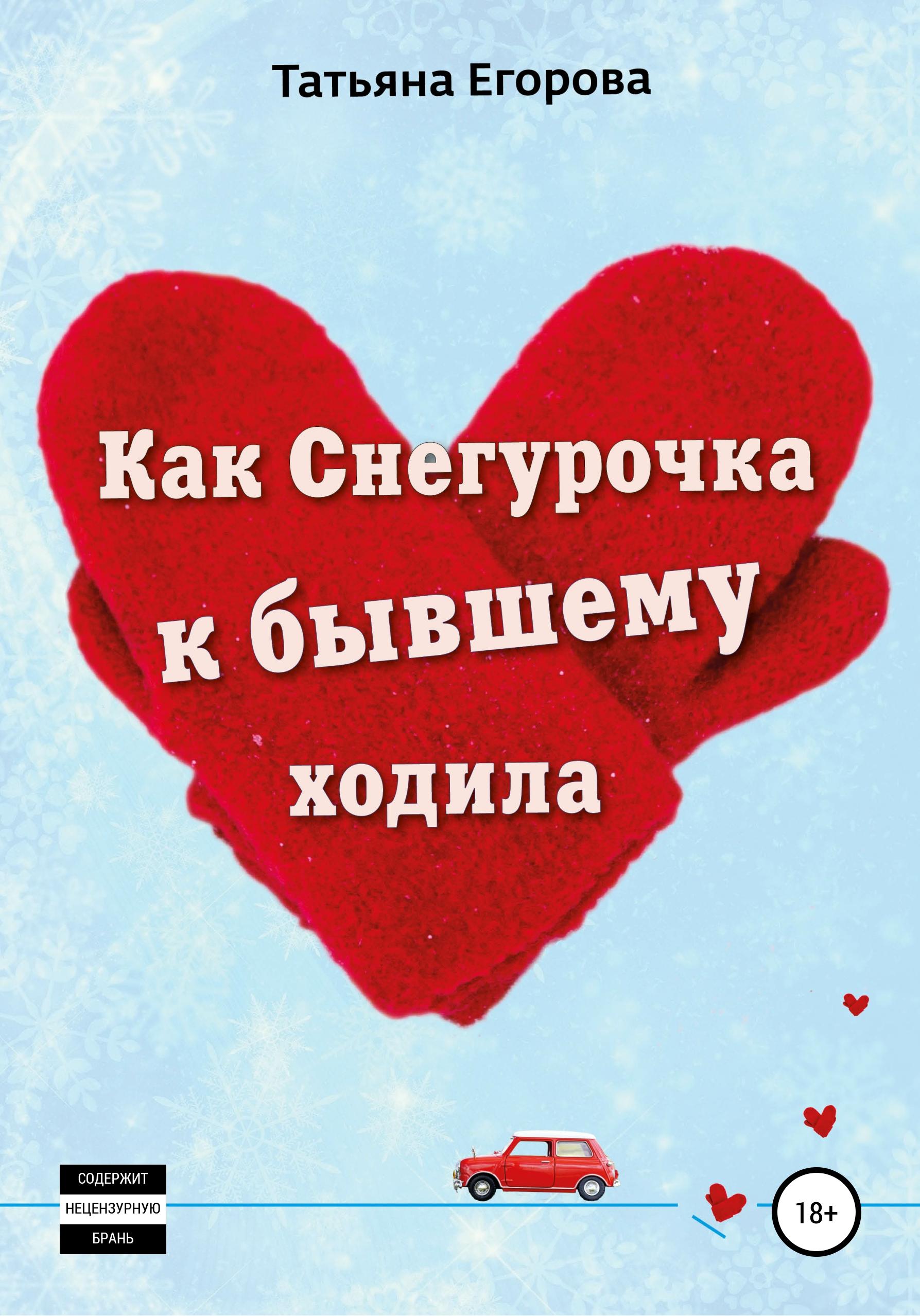 Купить книгу Как Снегурочка к бывшему ходила, автора Татьяны Борисовны Егоровой