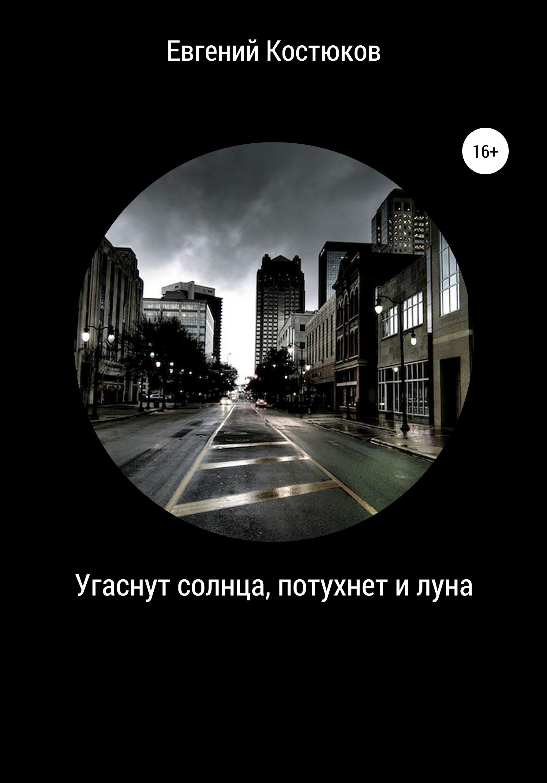 Купить книгу Угаснут солнца, потухнет и луна, автора Евгения Алексеевича Костюкова