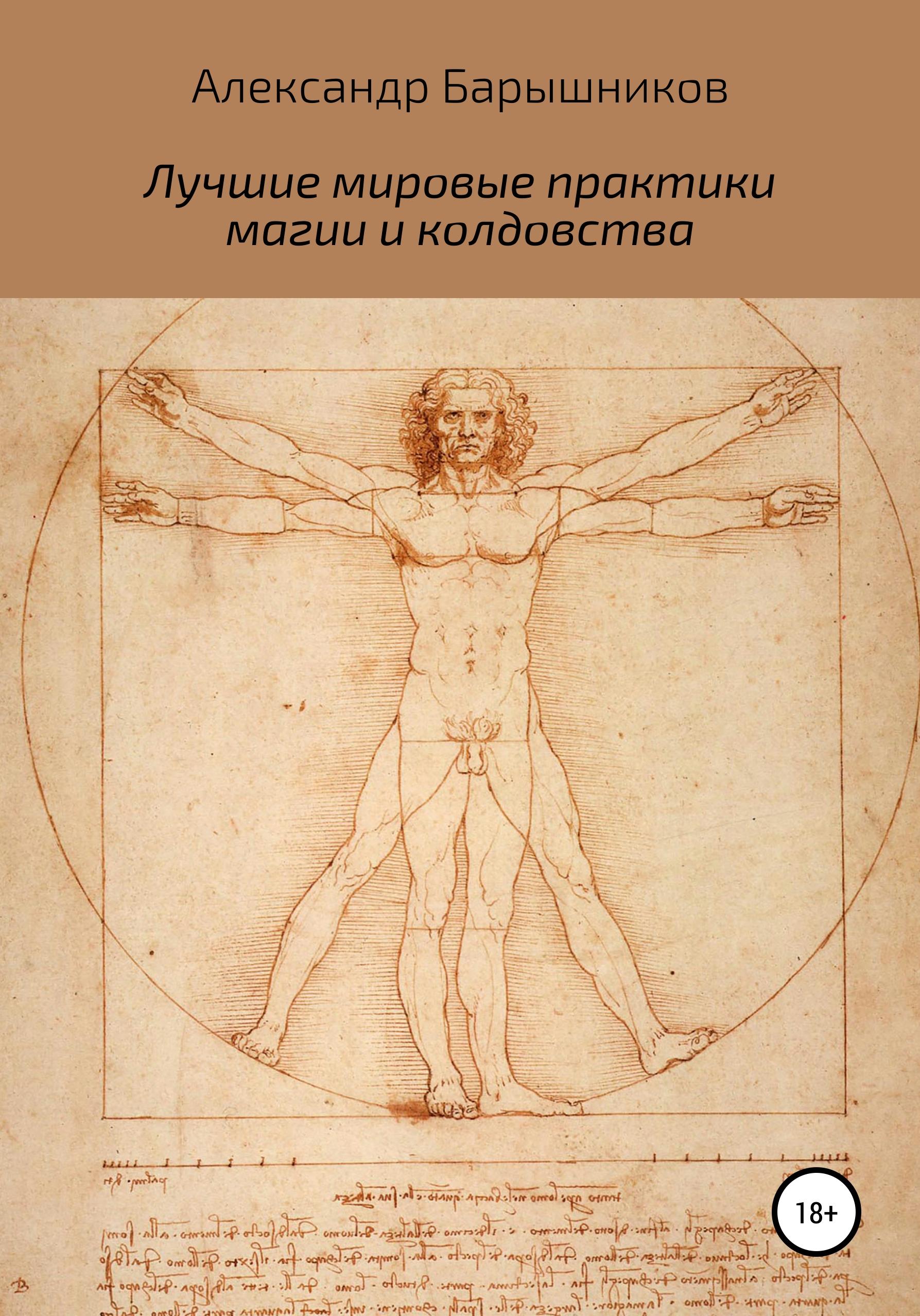 Купить книгу Лучшие мировые практики магии и колдовства, автора Александра Владиславовича Барышникова