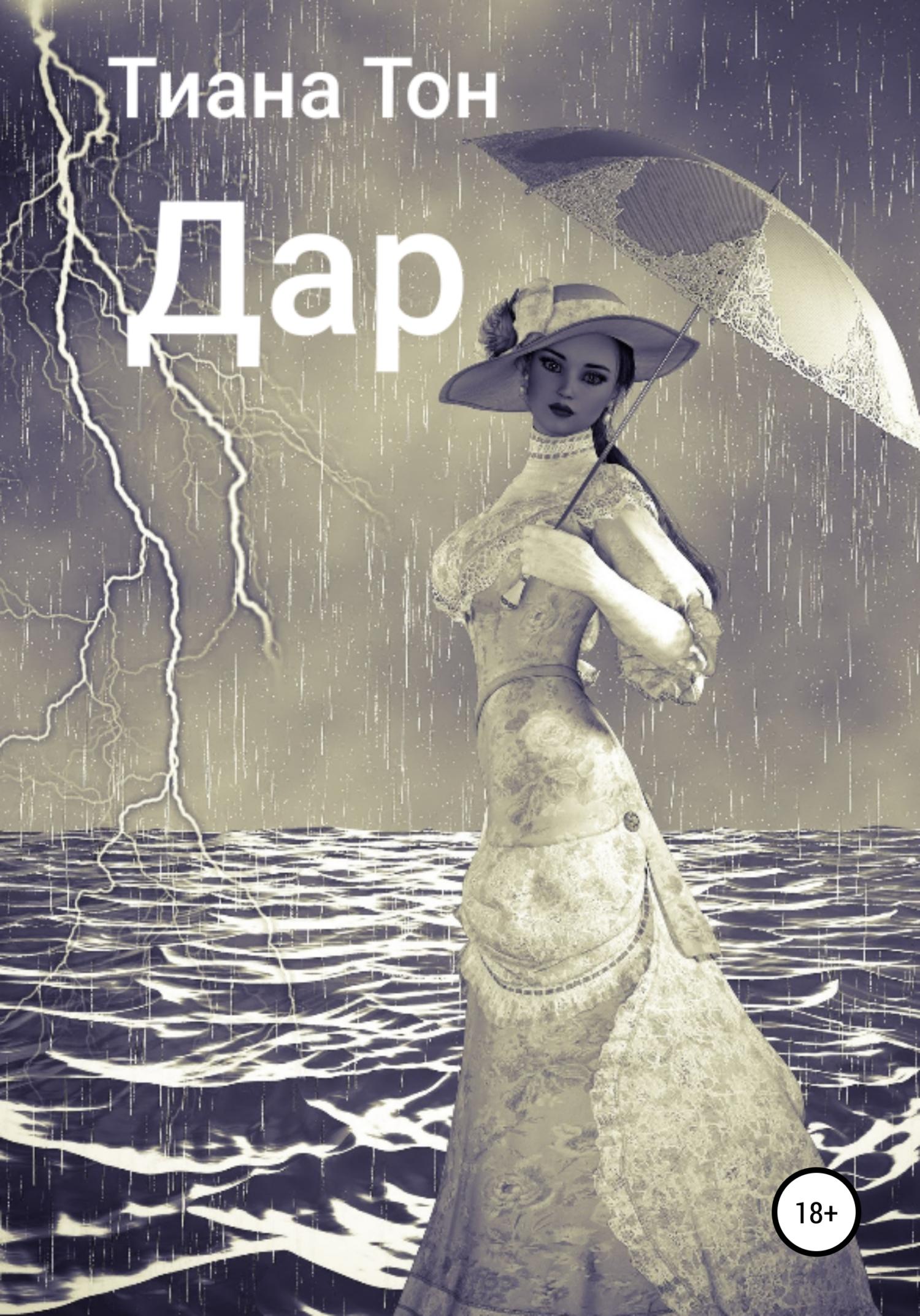 Купить книгу Дар Дьявола, автора Яны Ирбис
