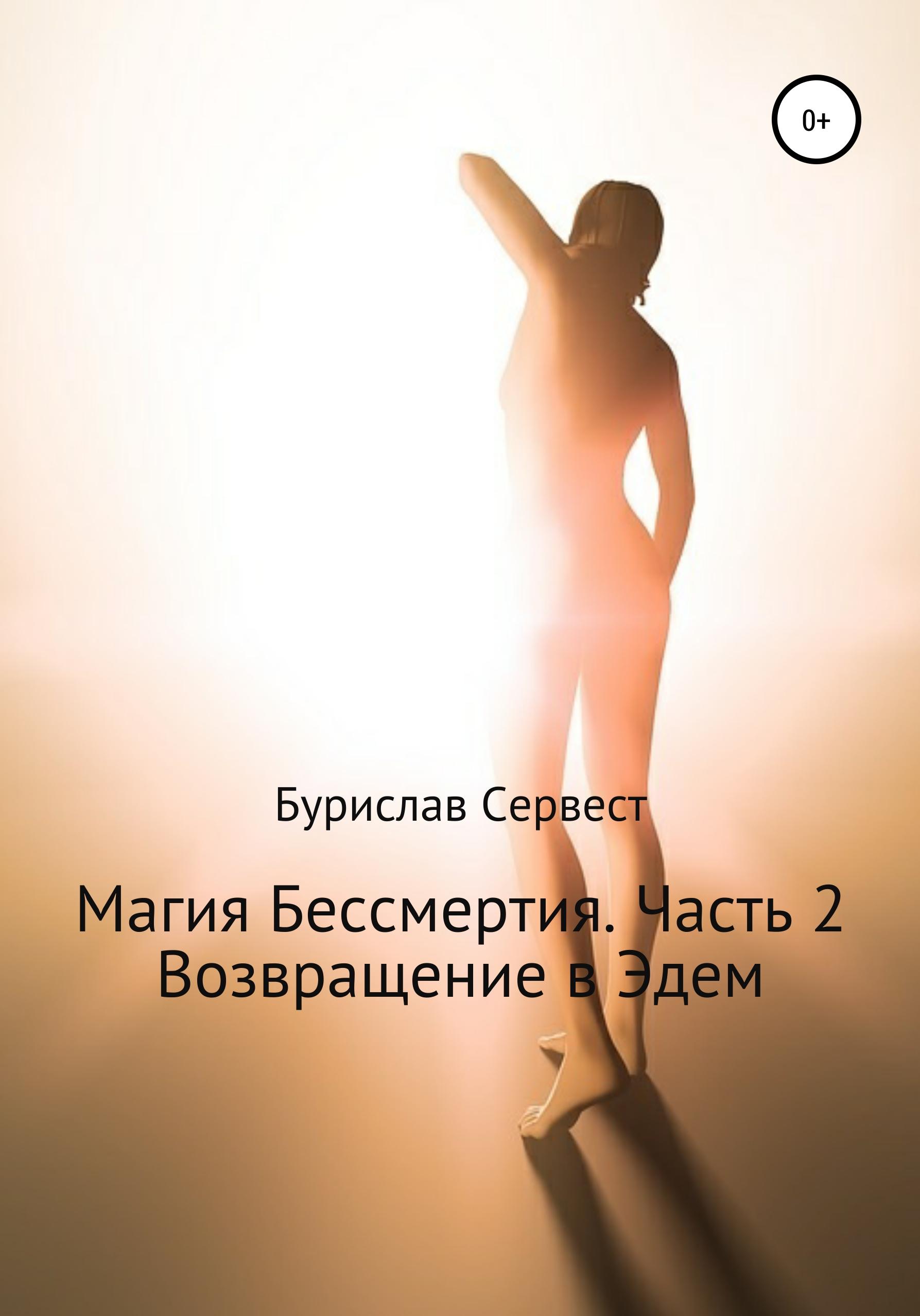 Купить книгу Магия Бессмертия. Часть 2. Возвращение в Эдем, автора Бурислава Сервест