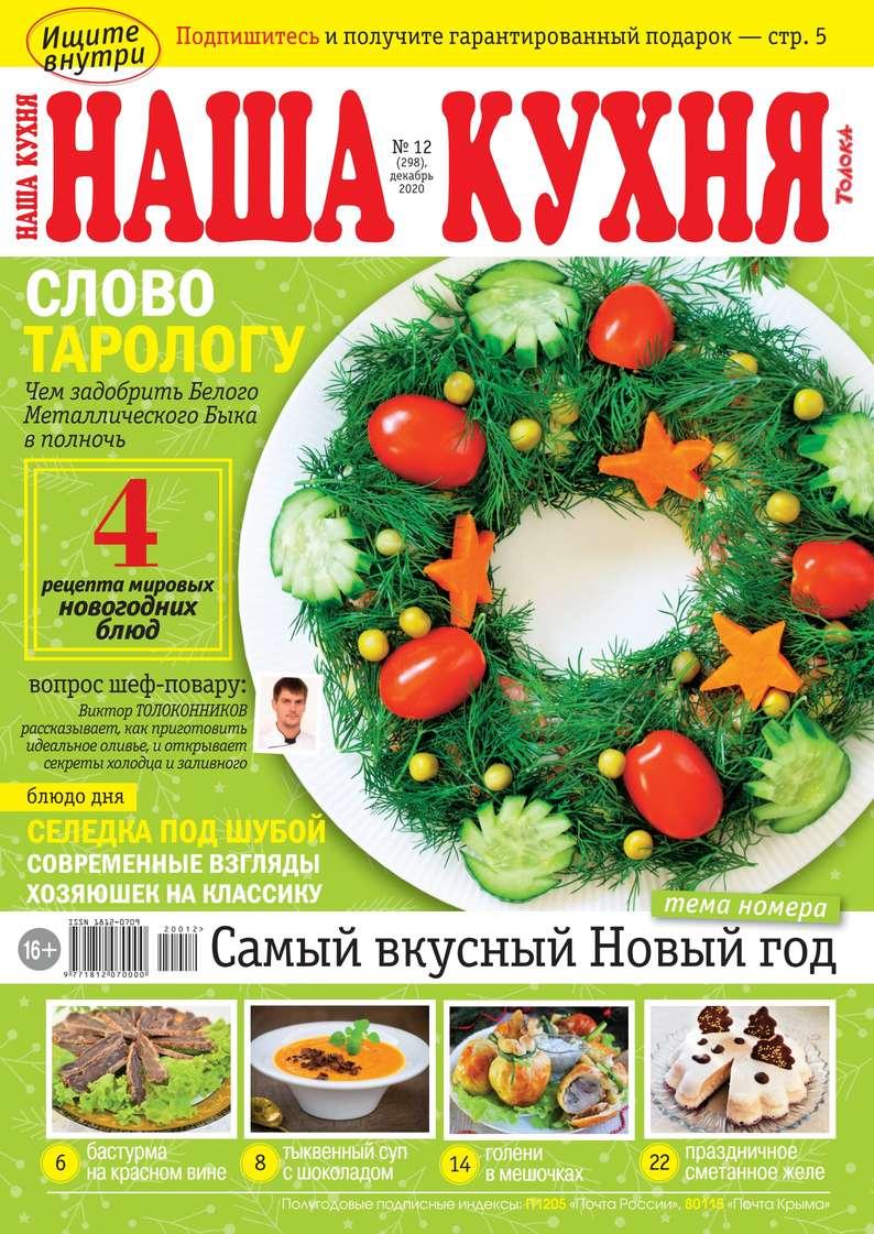 Купить книгу Наша Кухня 12-2020, автора