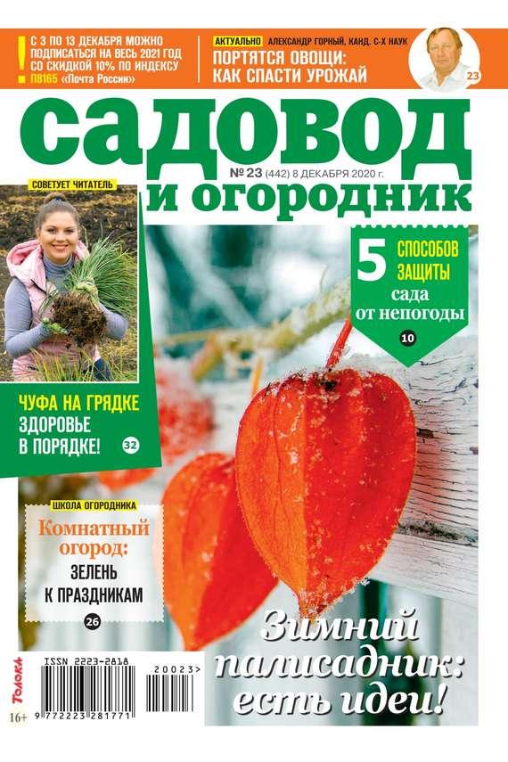 Купить книгу Садовод и Огородник 23-2020, автора