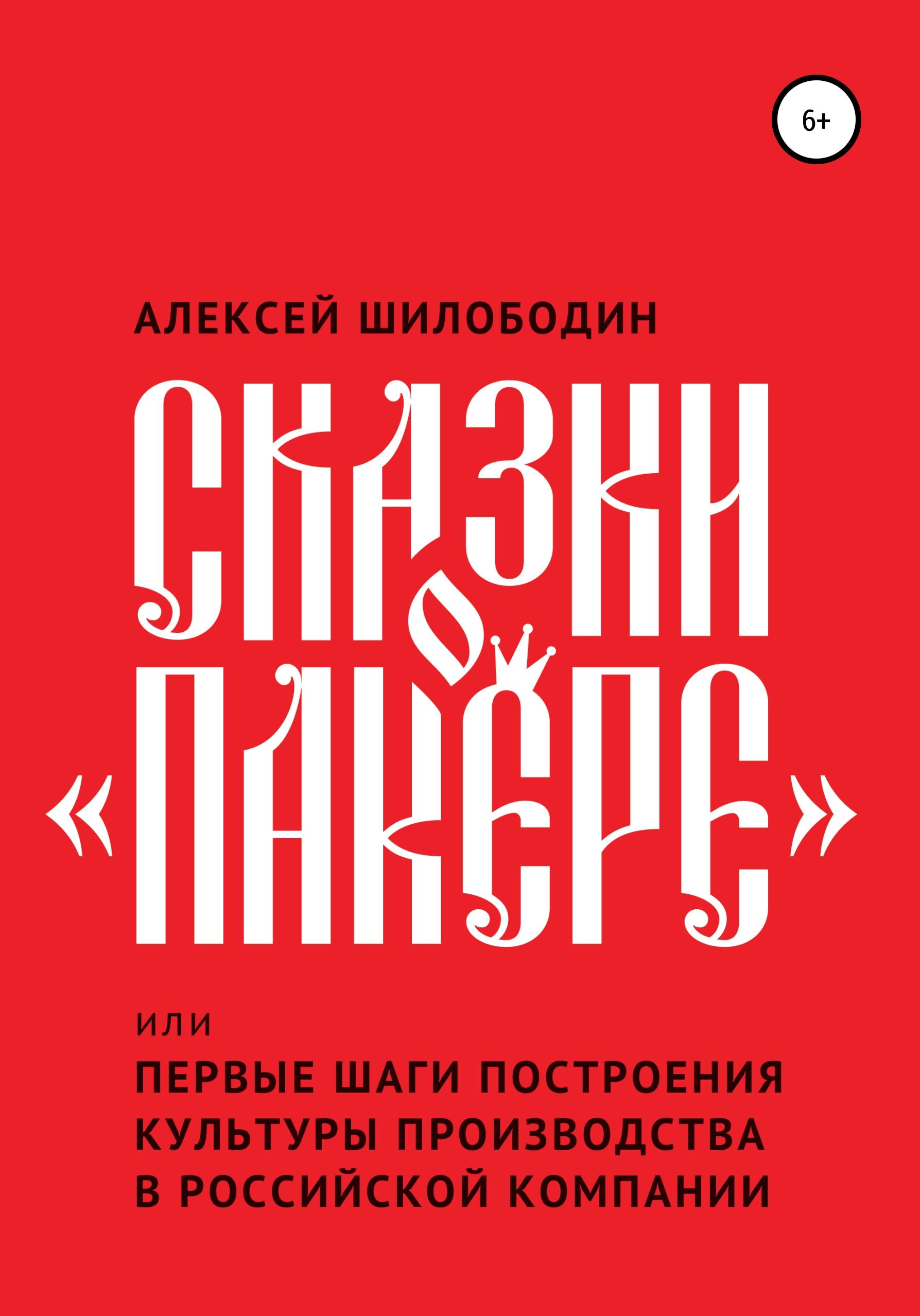 Купить книгу Сказки о «Пакере», или Первые шаги построения культуры производства в российской компании, автора Алексея Шилободина