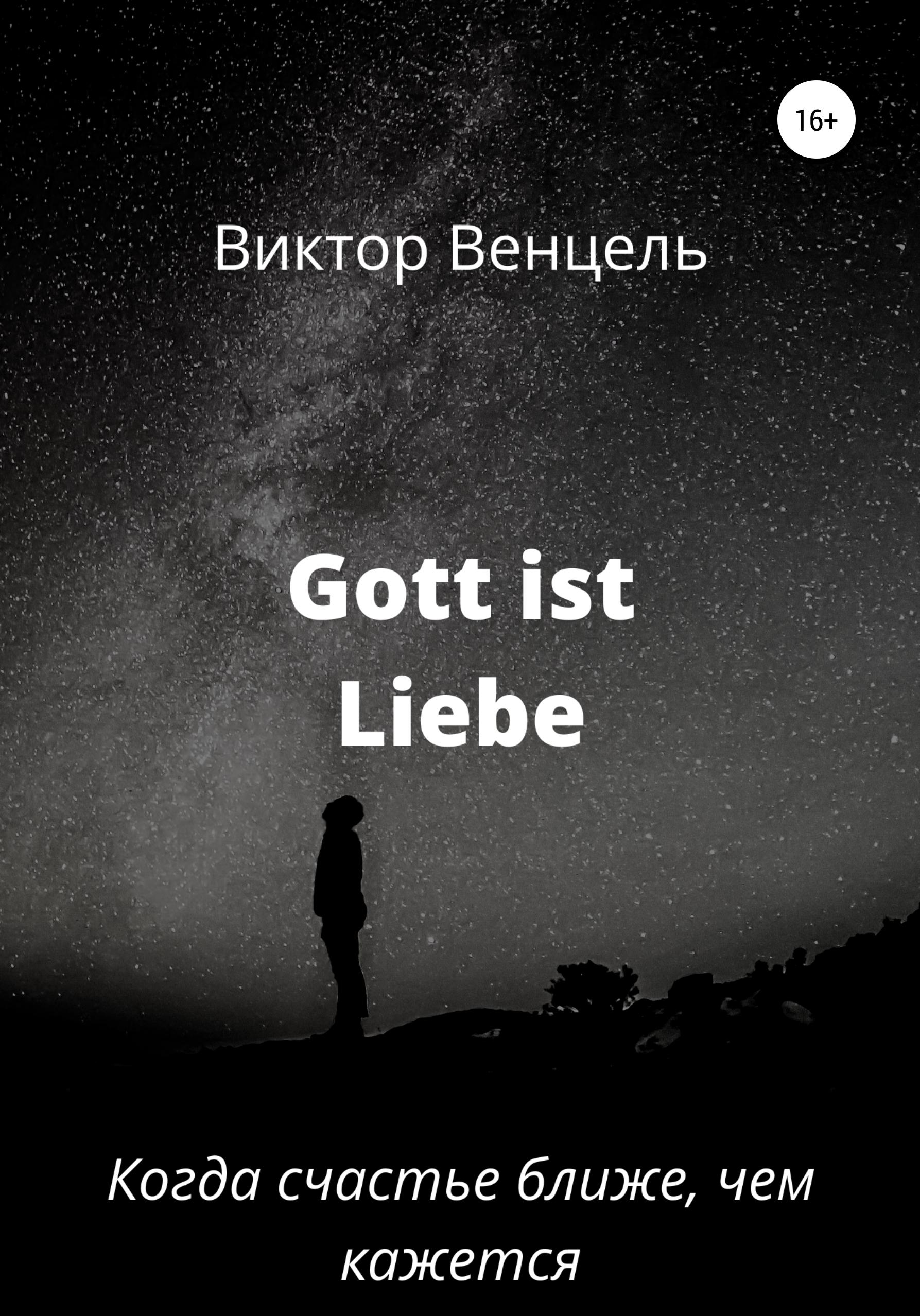 Купить книгу Gott ist Liebe, автора Виктора Доминика Венцеля