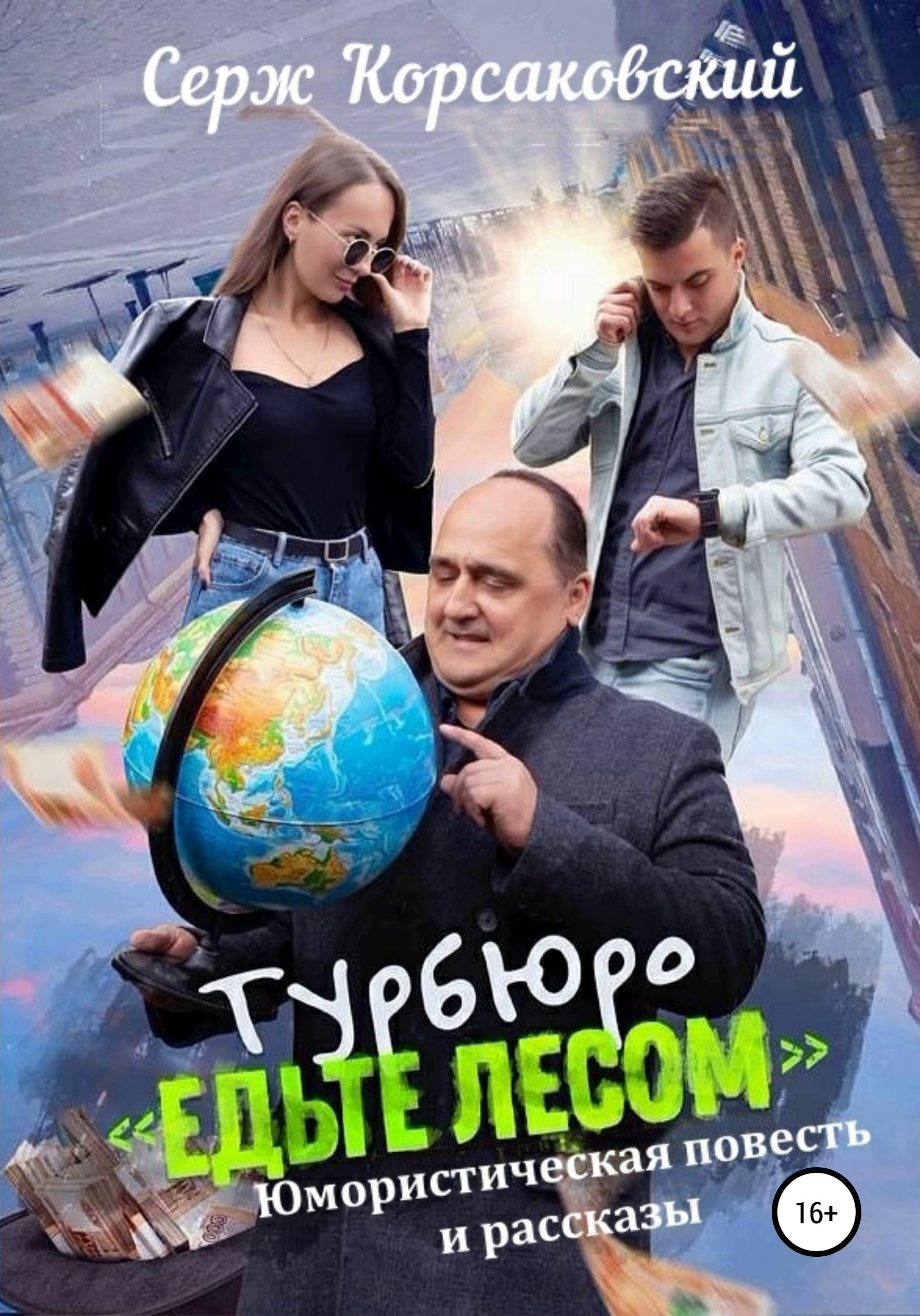 Купить книгу Турбюро «Едьте лесом», автора Сергея Беспалова