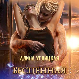 Купить книгу Бесценная, автора Алины Углицкой