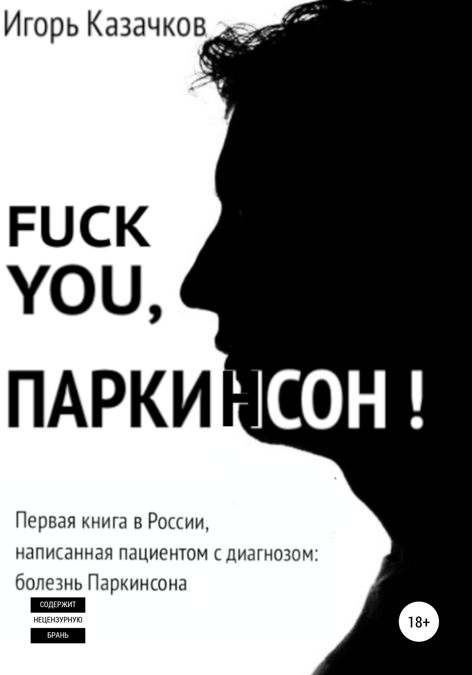Купить книгу Fuck you, Паркинсон!, автора Игоря Казачкова