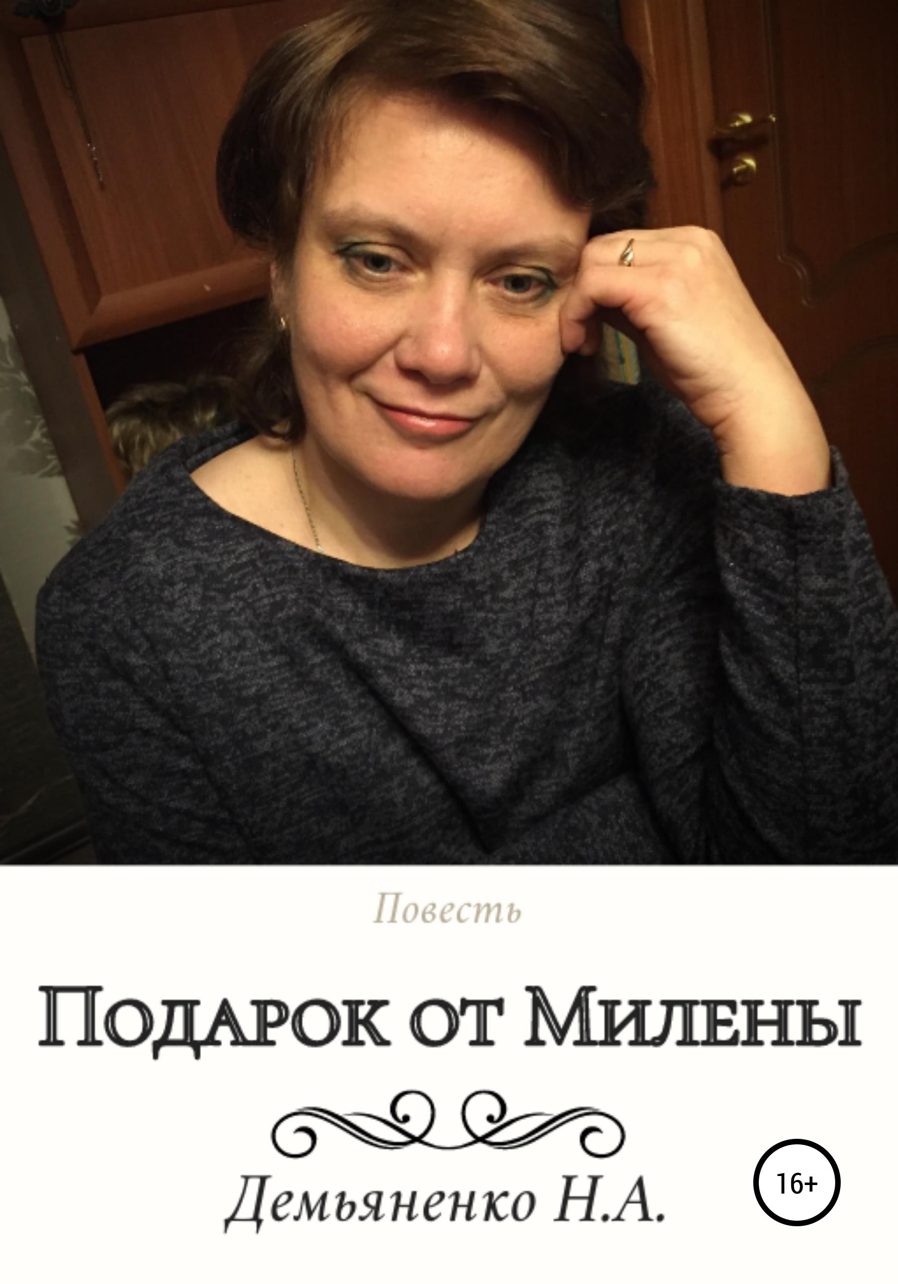 Купить книгу Подарок от Милены, автора Натальи Александровны Демьяненко