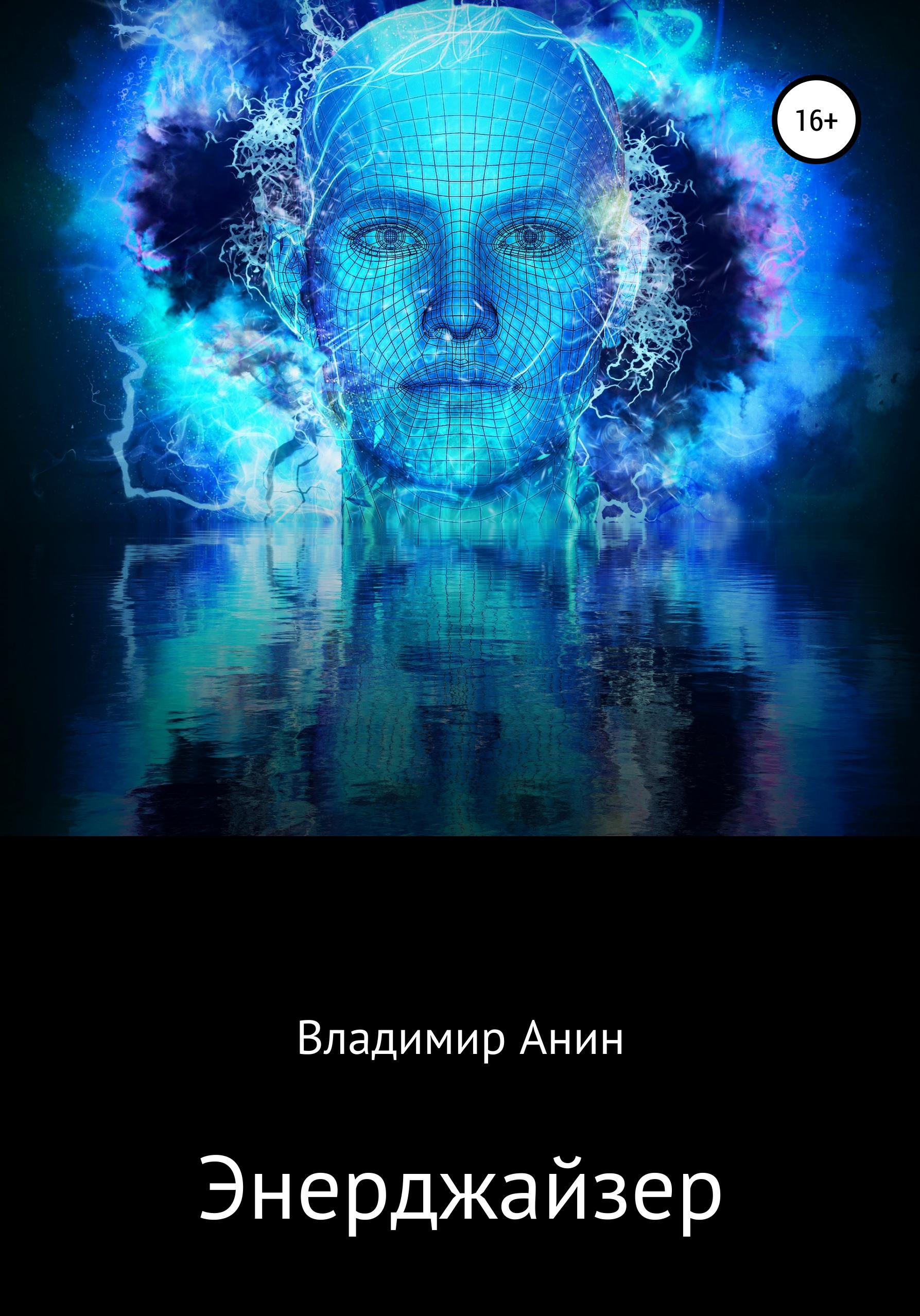 Купить книгу Энерджайзер, автора Владимира Анина