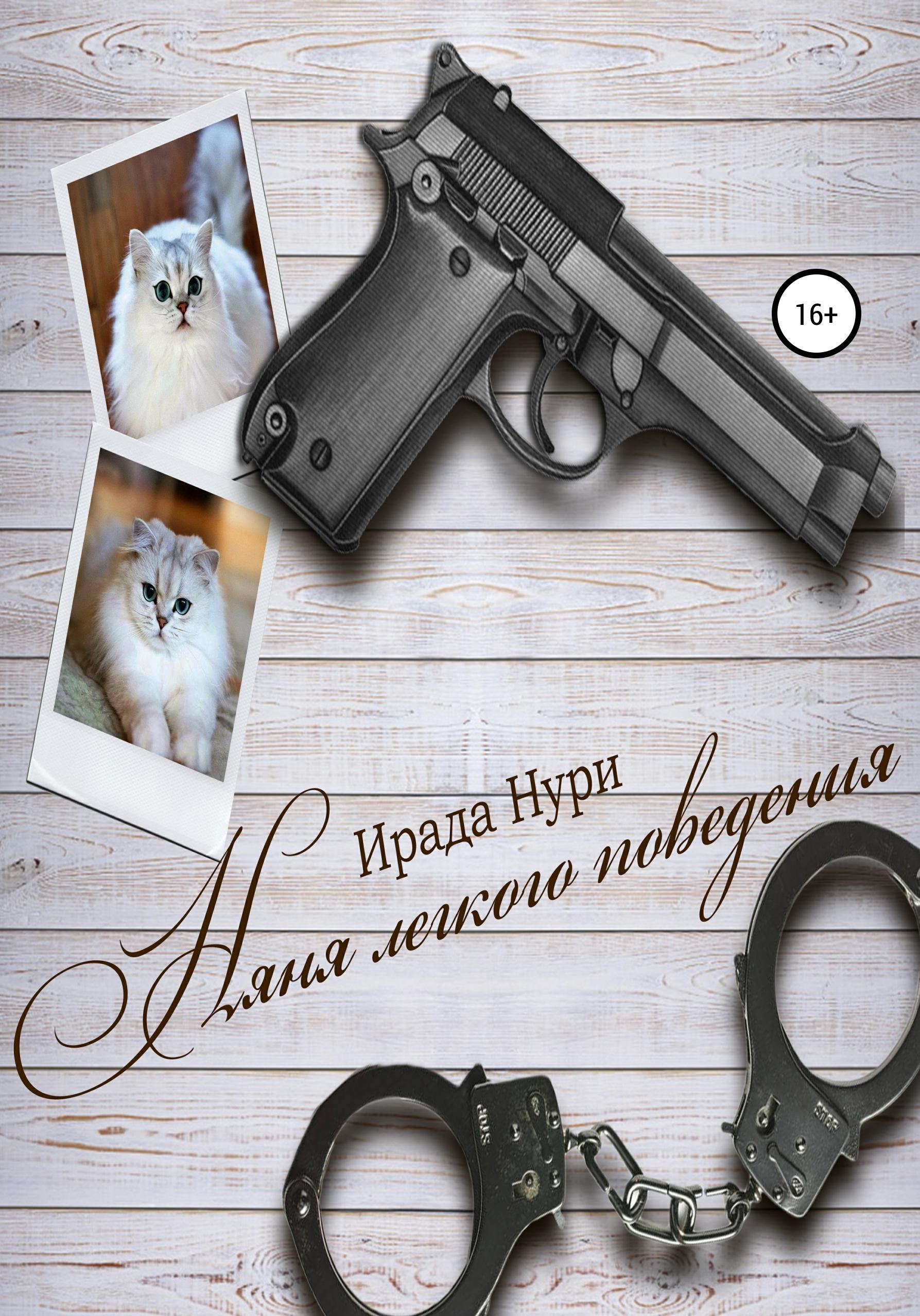 Купить книгу Няня лёгкого поведения, автора Ирады Нури