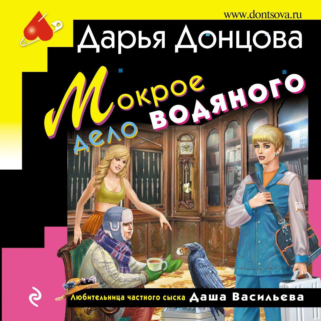 Купить книгу Мокрое дело водяного, автора Дарьи Донцовой
