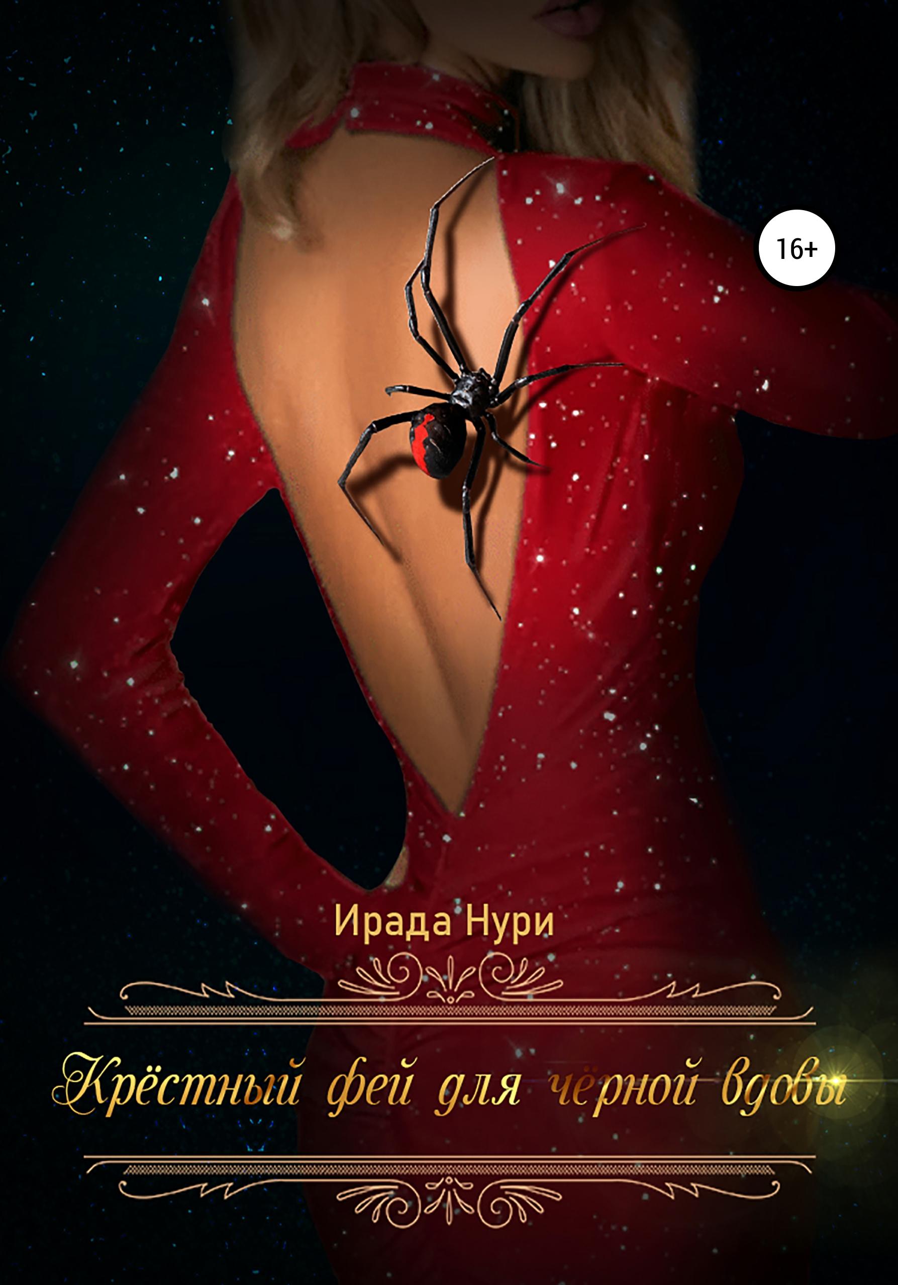 Купить книгу Крестный фей для черной вдовы, автора Ирады Нури
