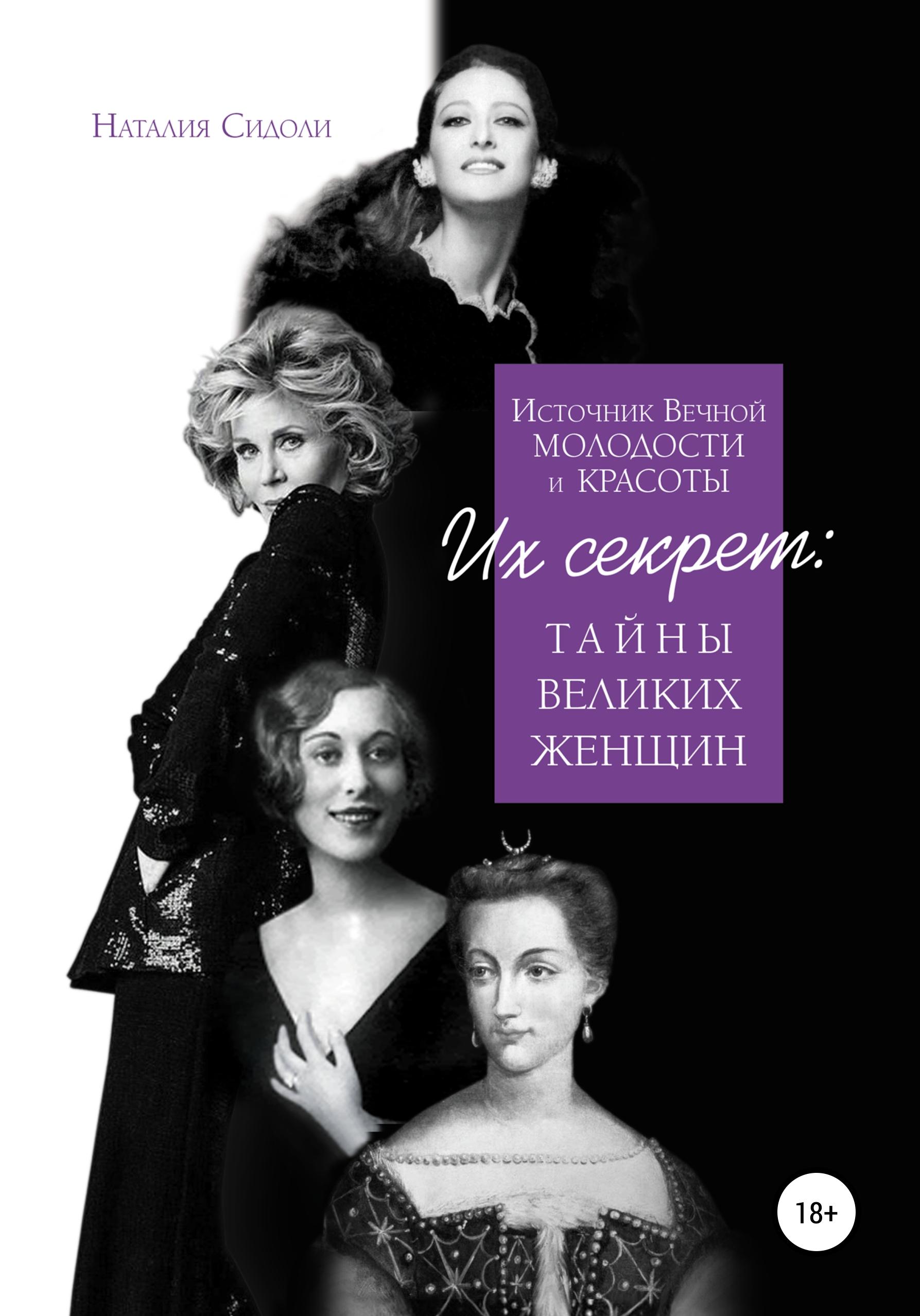 Купить книгу Источник вечной молодости и красоты. Их секрет: тайны великих женщин, автора Наталии Сидоли