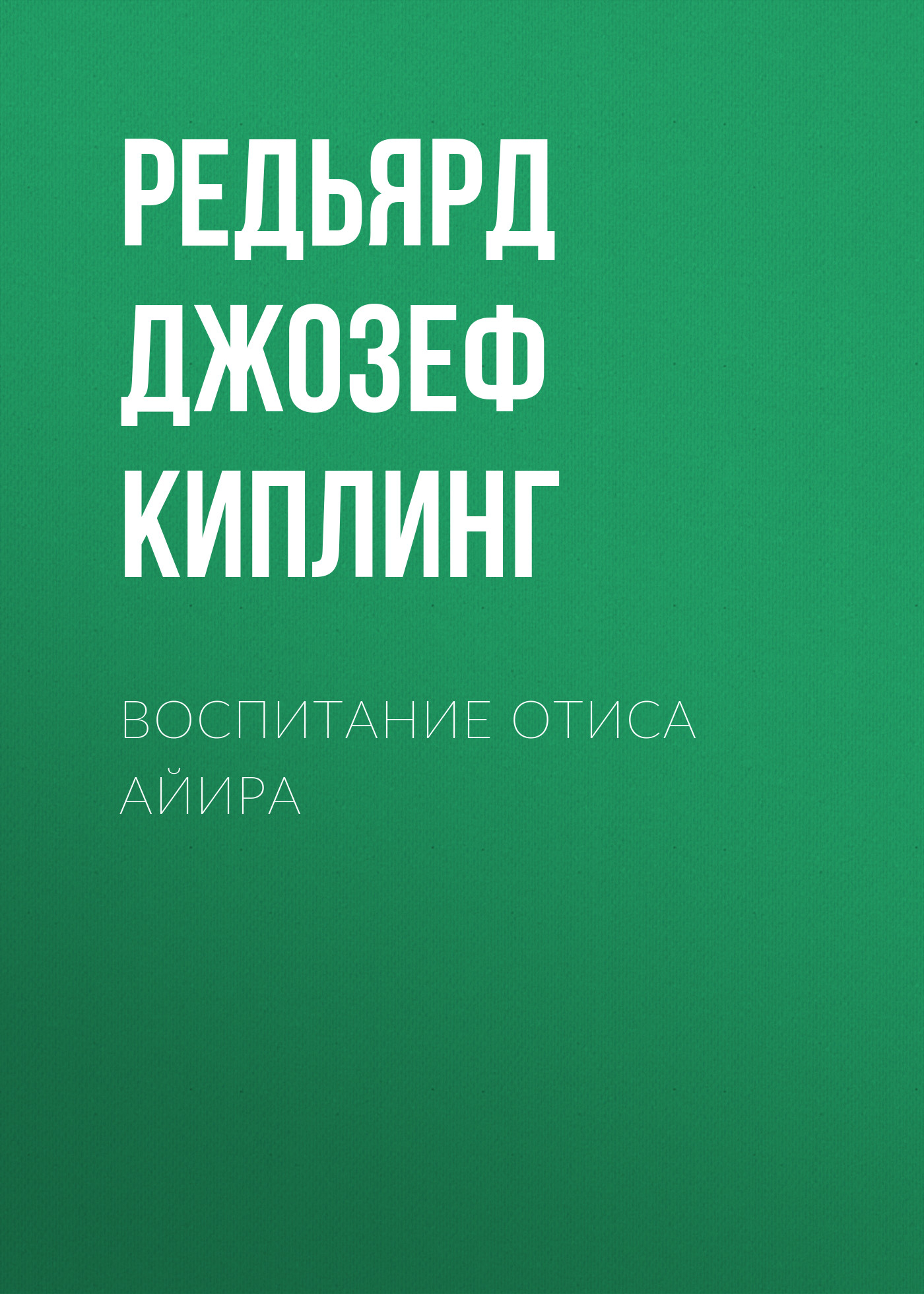 Купить книгу Воспитание Отиса Айира, автора Редьярда Джозефа Киплинга