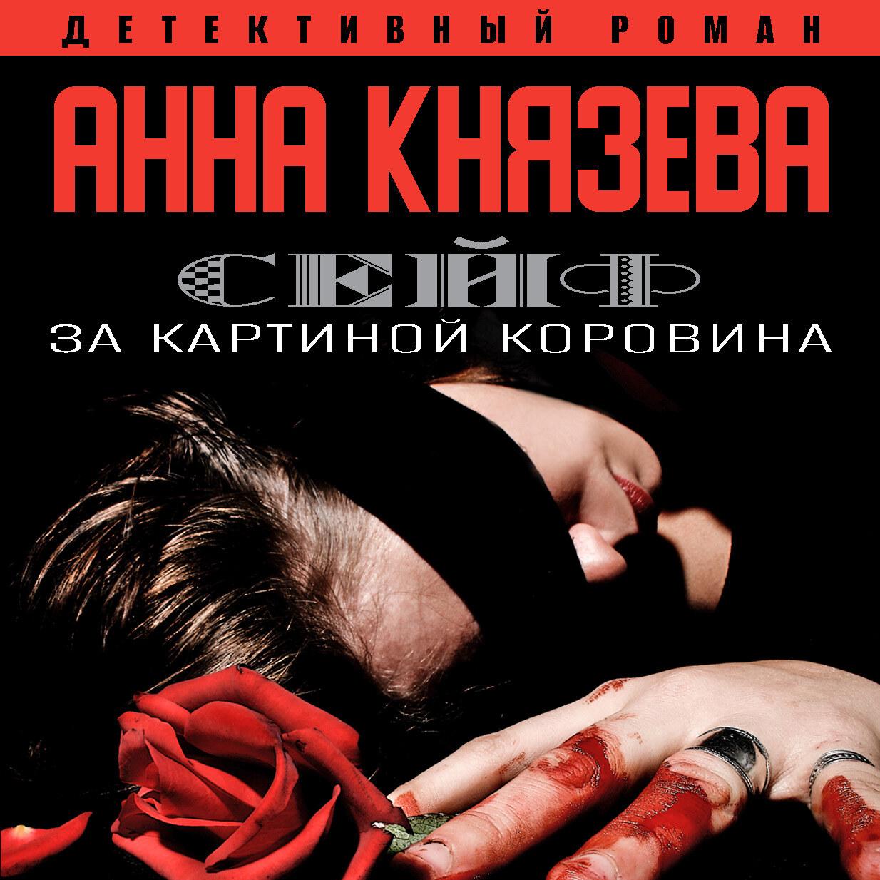 Купить книгу Сейф за картиной Коровина, автора Анны Князевой