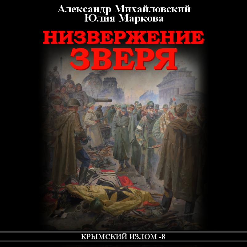 Купить книгу Низвержение Зверя, автора Александра Михайловского