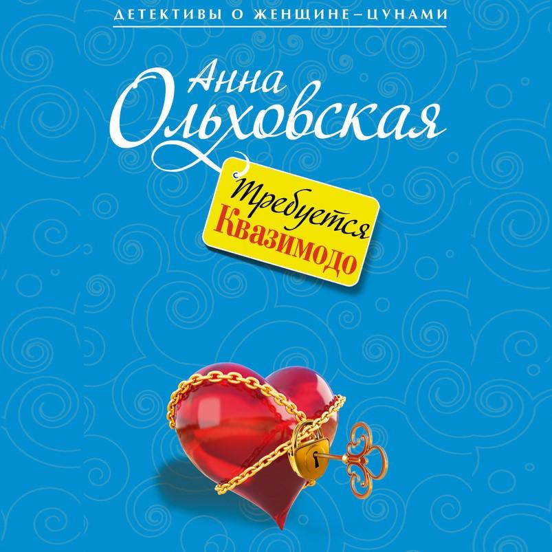 Купить книгу Требуется Квазимодо, автора Анны Ольховской