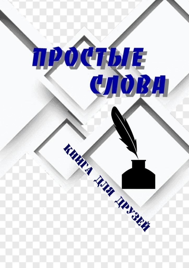 Борис Поляков - Простые слова. Книга для друзей