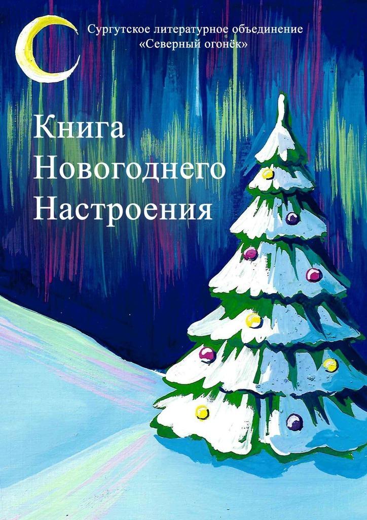 Изабелла Сазанович - Книга новогоднего настроения
