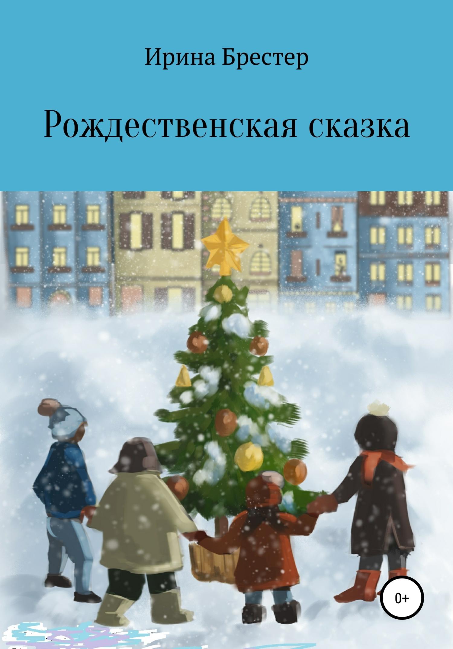 Ирина Брестер - Рождественская сказка