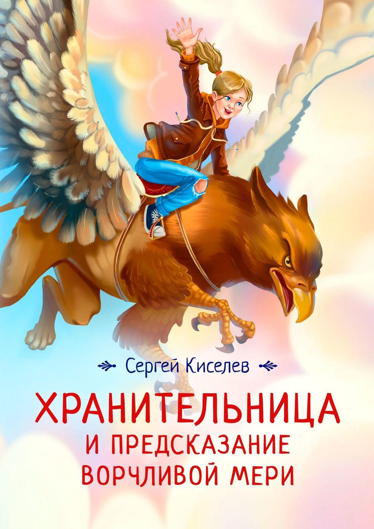 Сергей Киселев - Хранительница и предсказание Ворчливой Мери