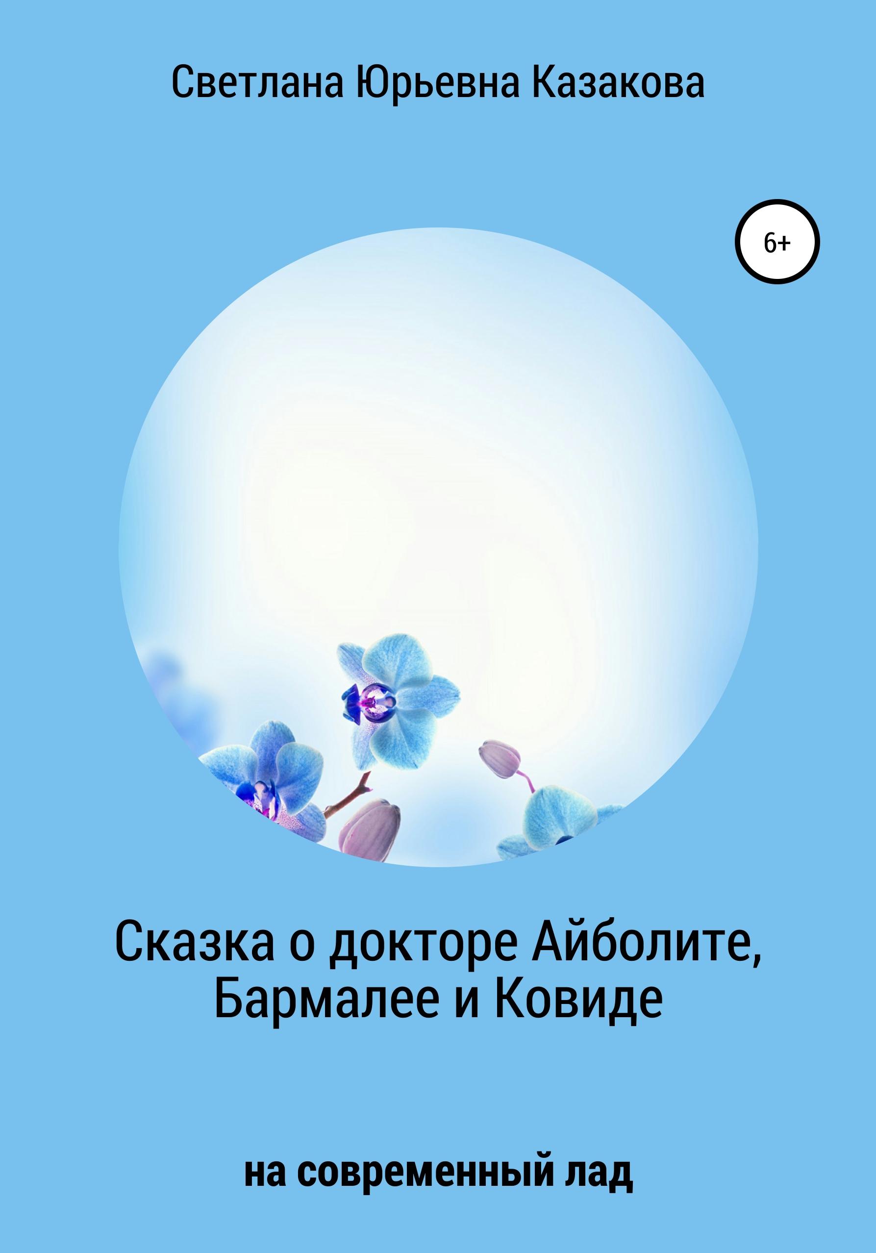 Светлана Казакова - Сказка о докторе Айболите, Бармалее и Ковиде