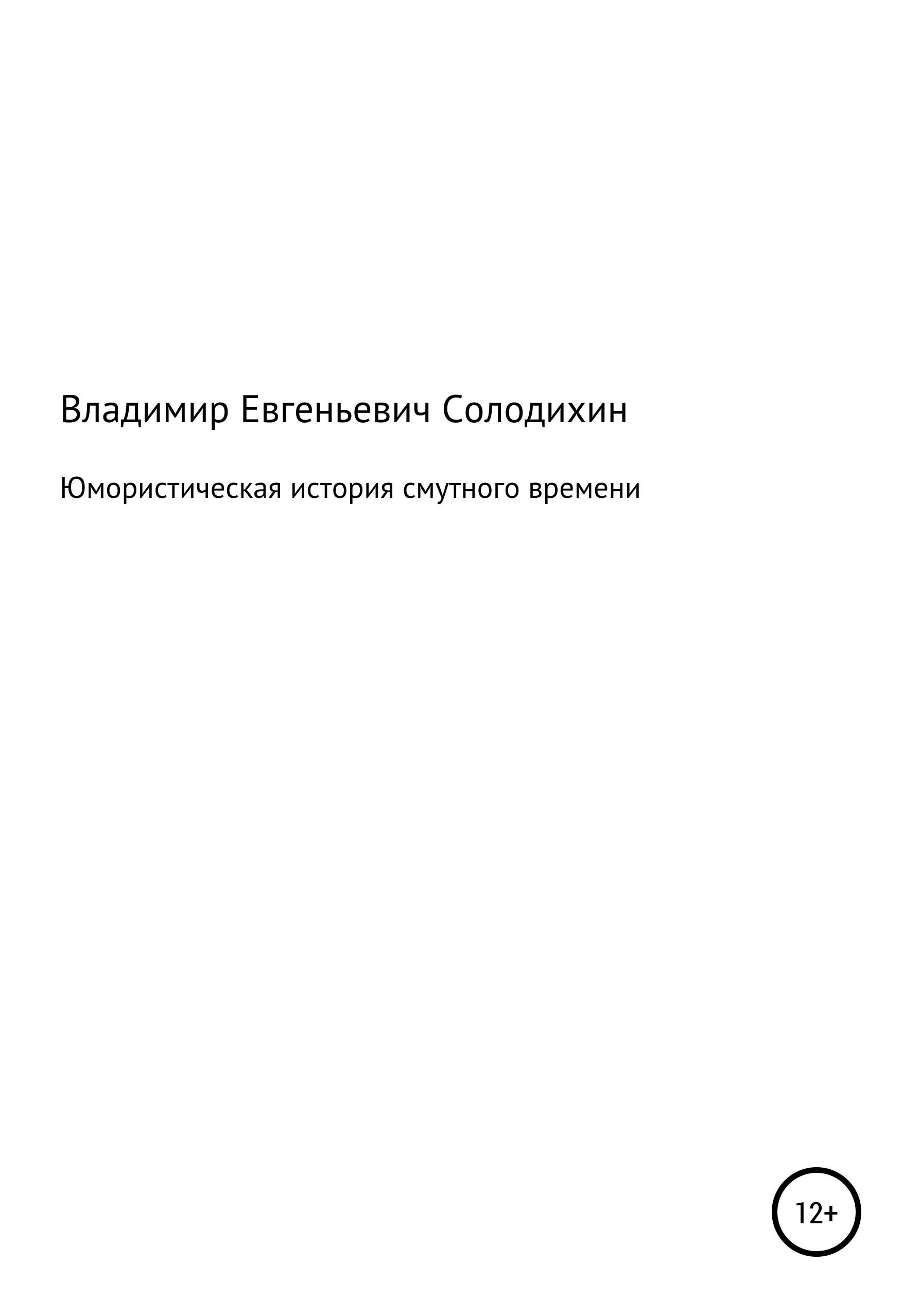 Владимир Солодихин - Юмористическая история смутного времени