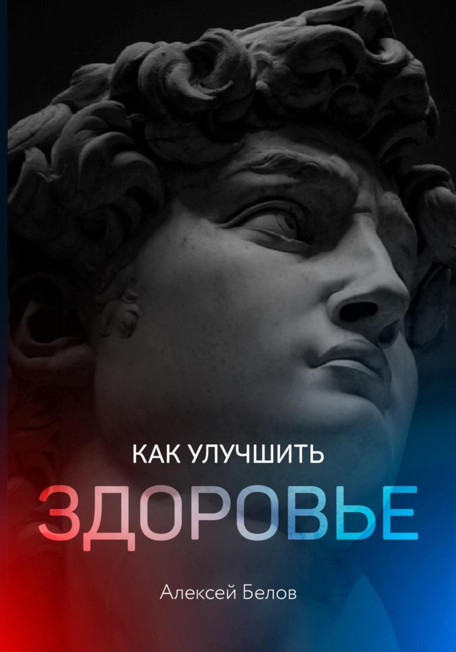 Алексей Белов - Как улучшить здоровье